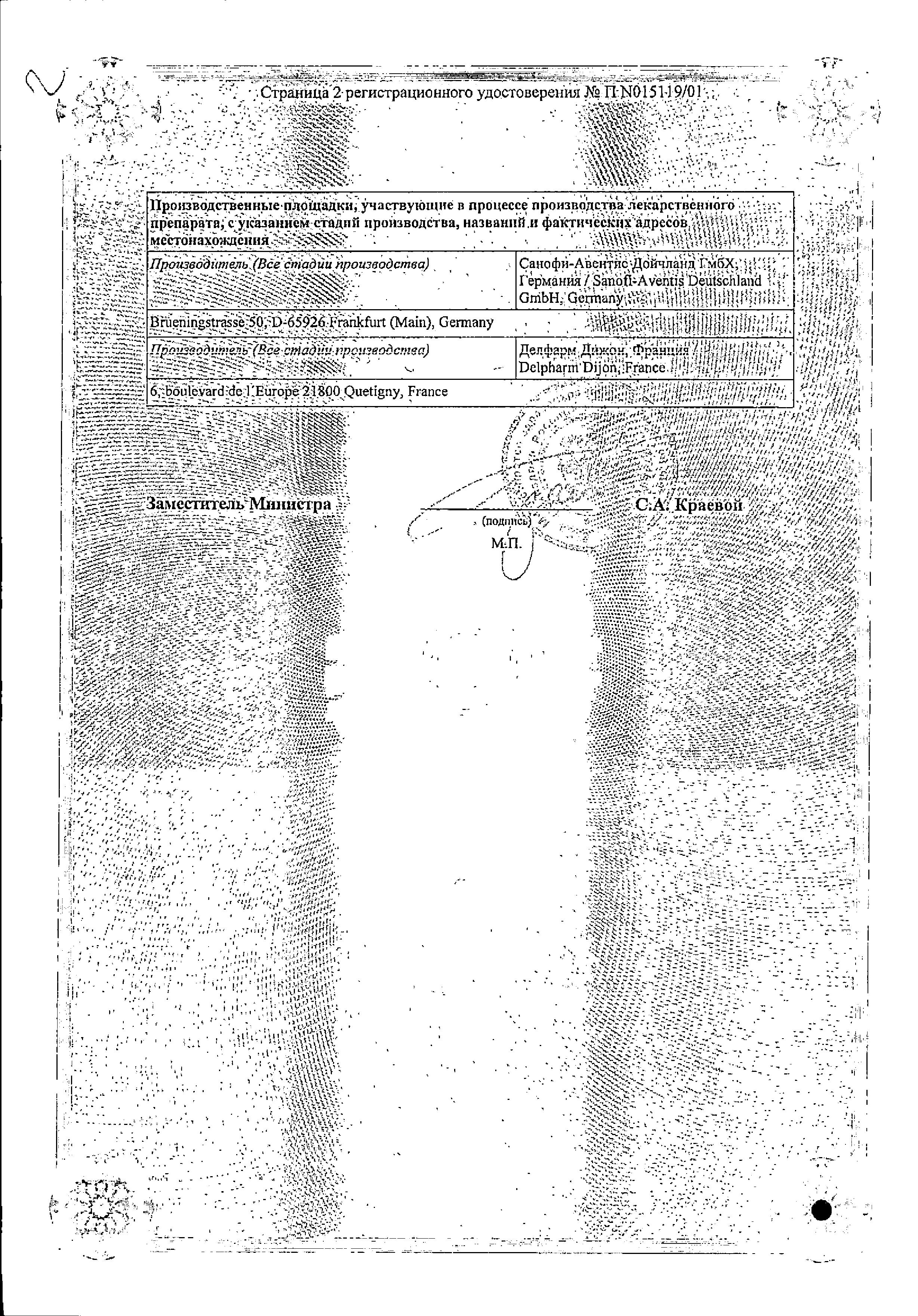 Ультракаин Д-С сертификат