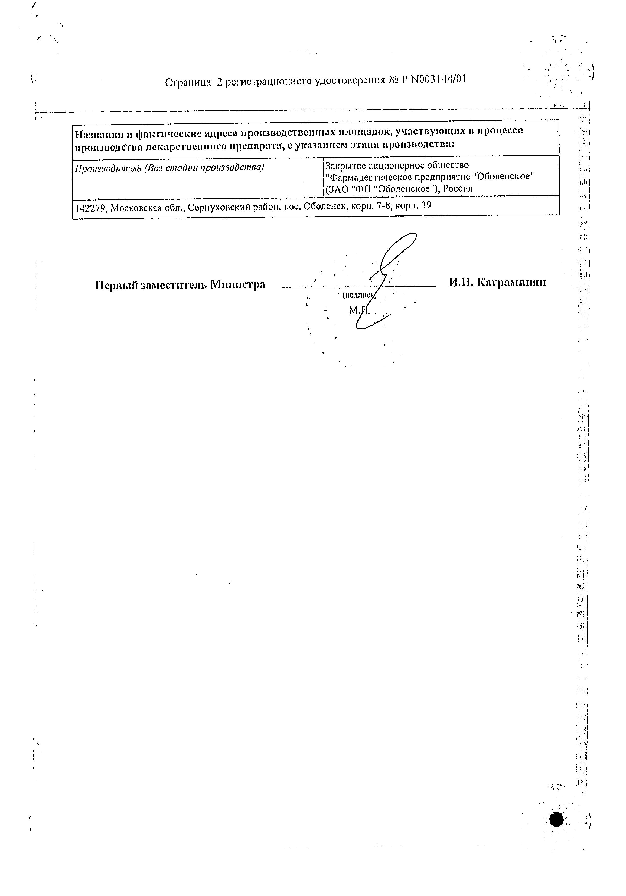 Доксазозин-ФПО сертификат