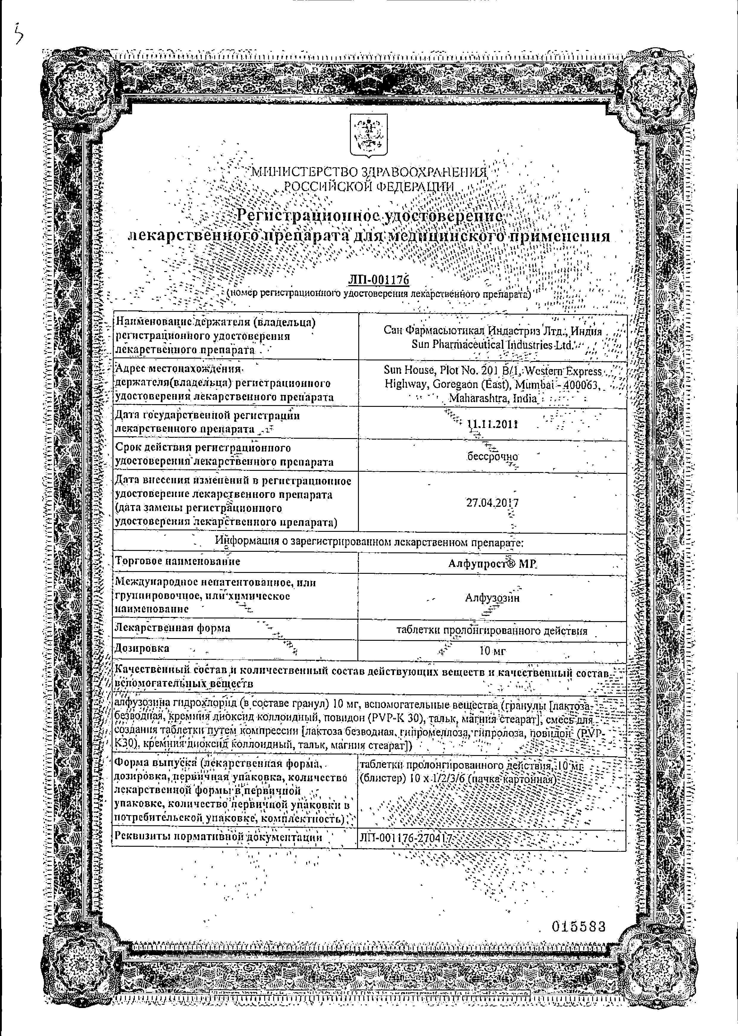 Алфупрост МР сертификат