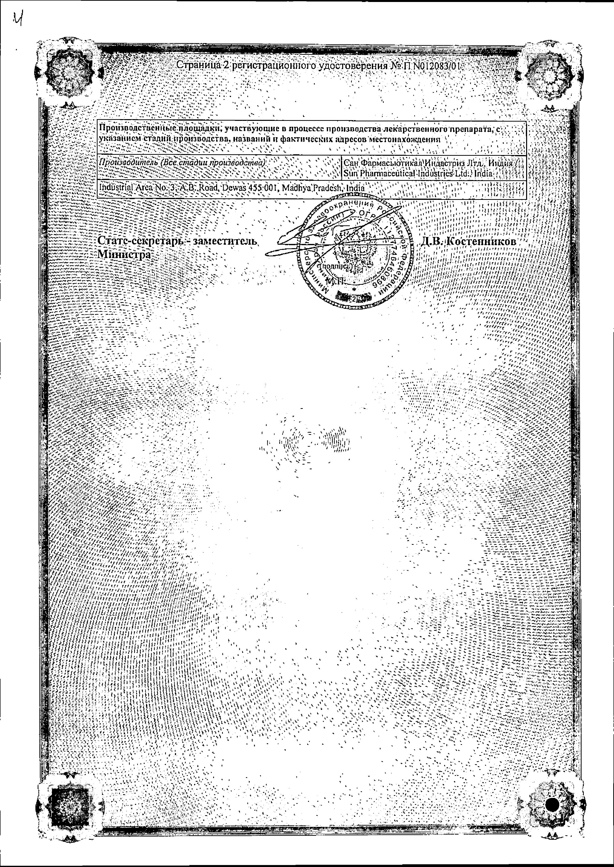 Клабакс сертификат