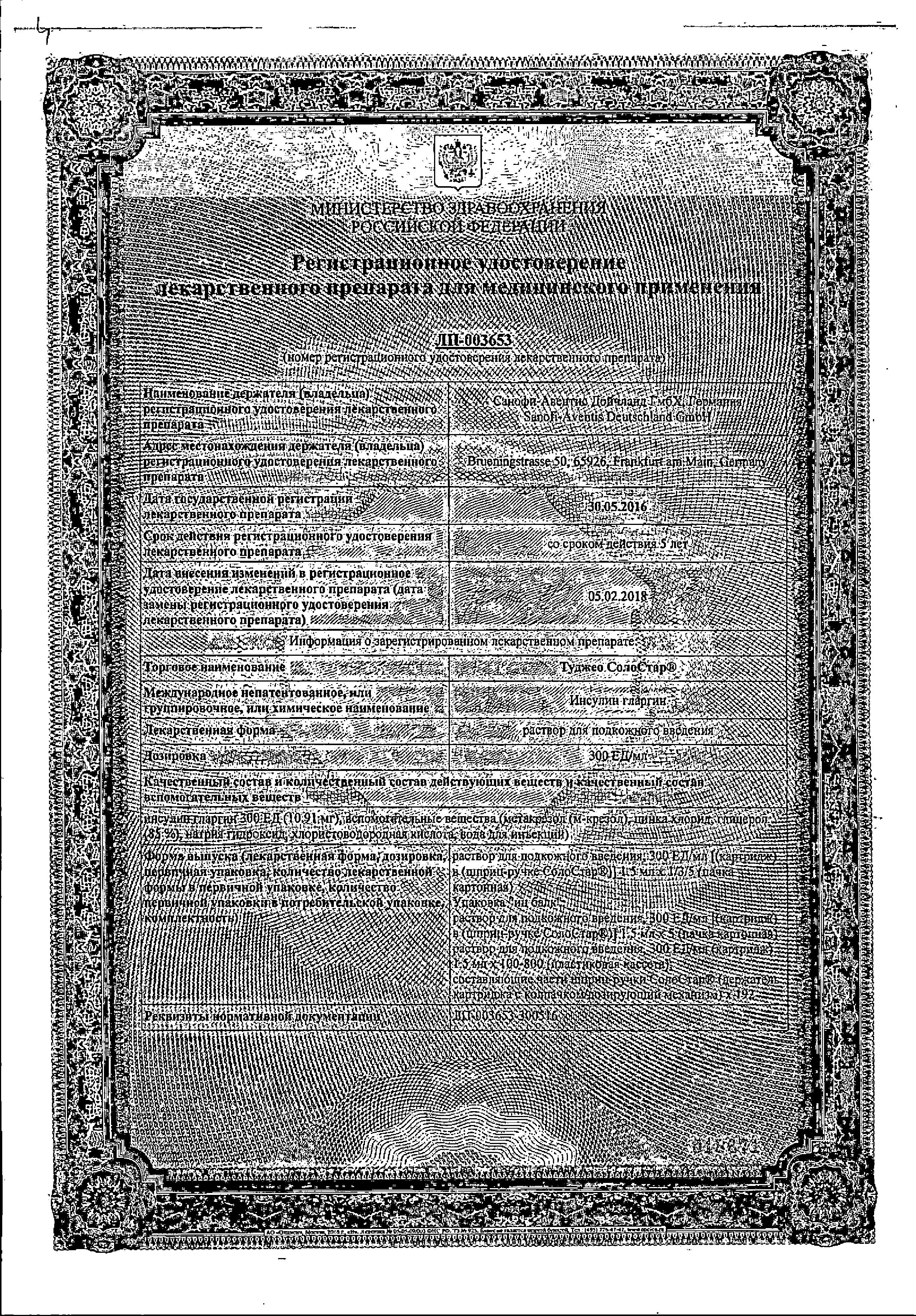 Туджео СолоСтар сертификат