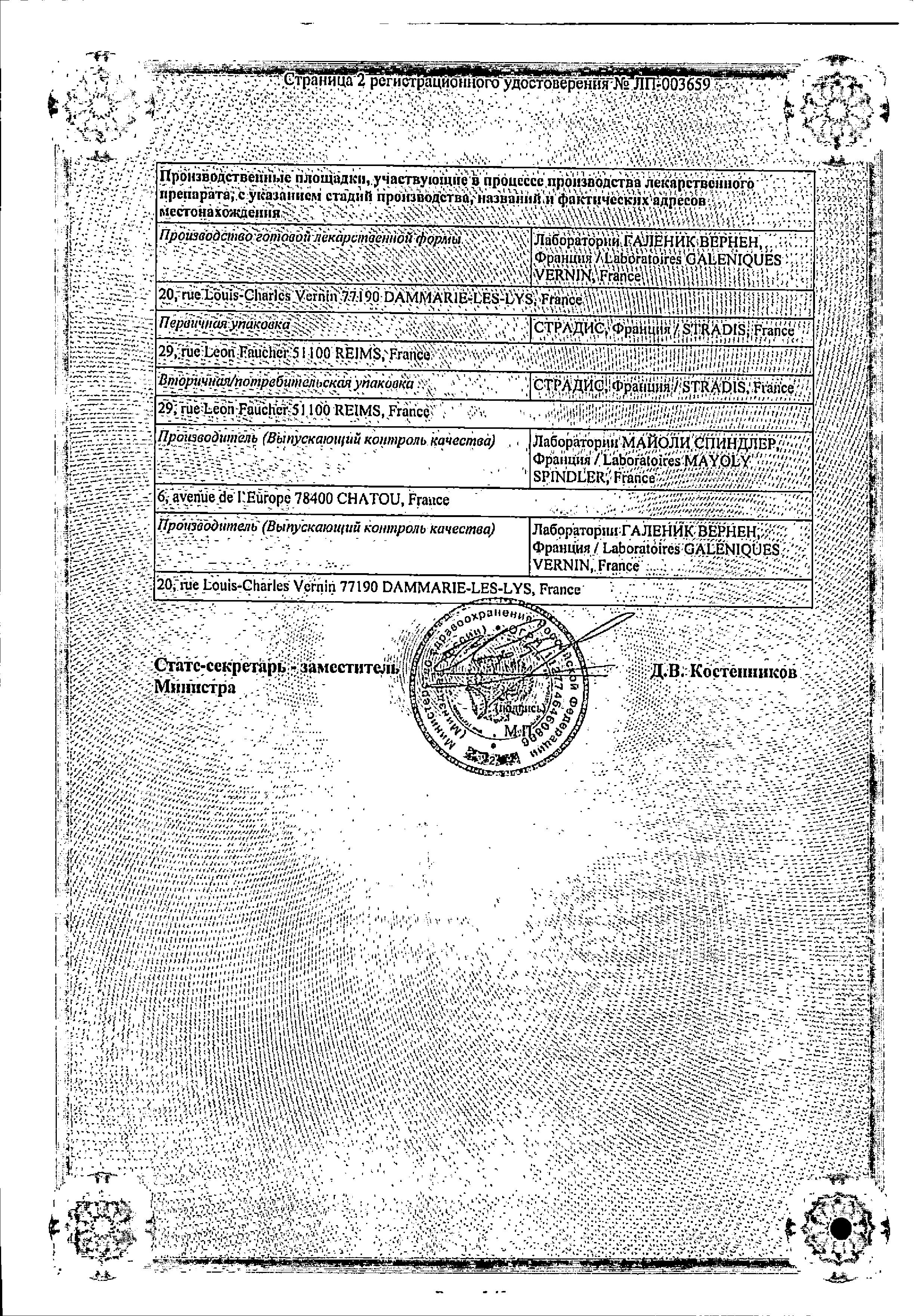 Колокит сертификат
