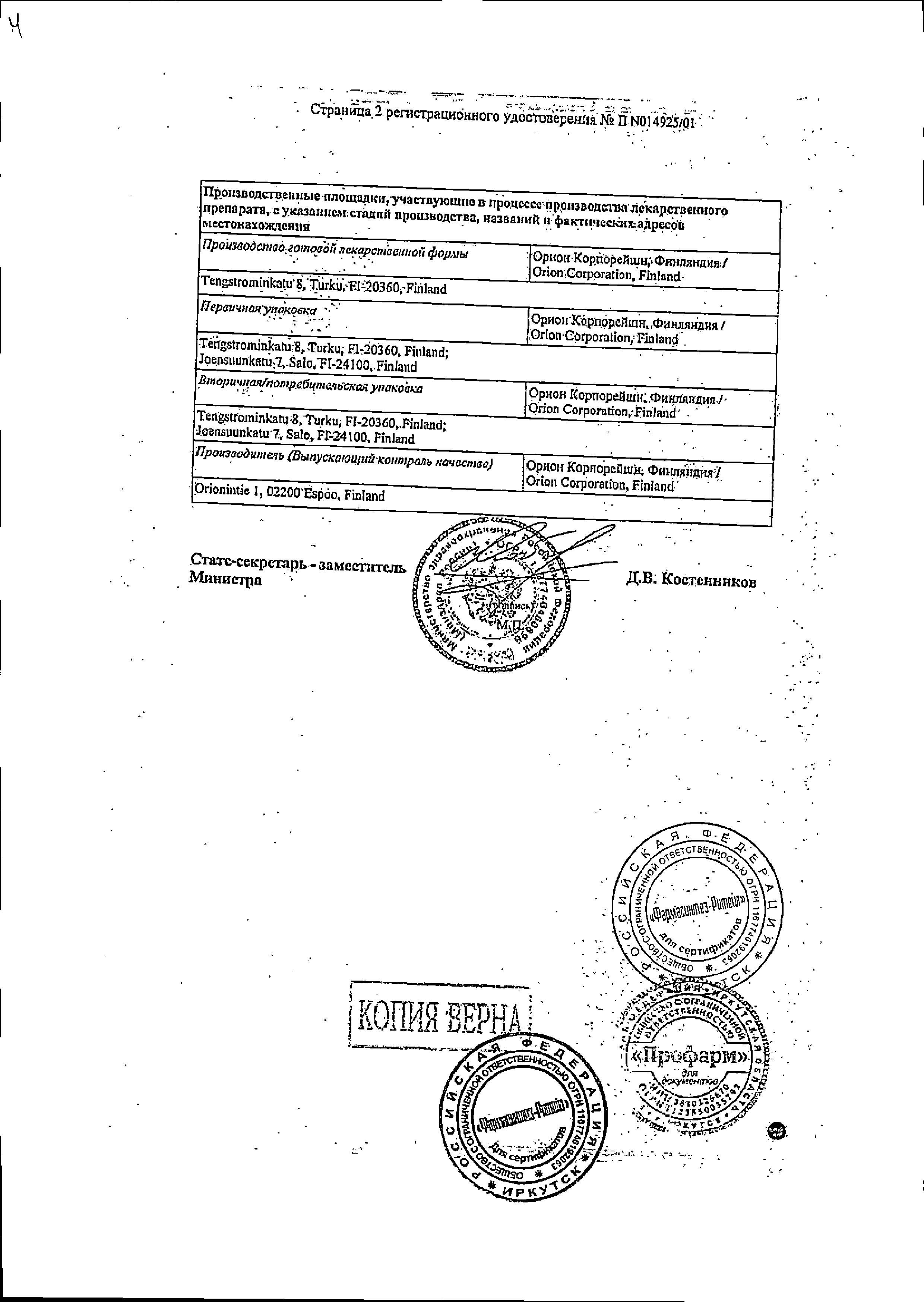 Фарестон сертификат