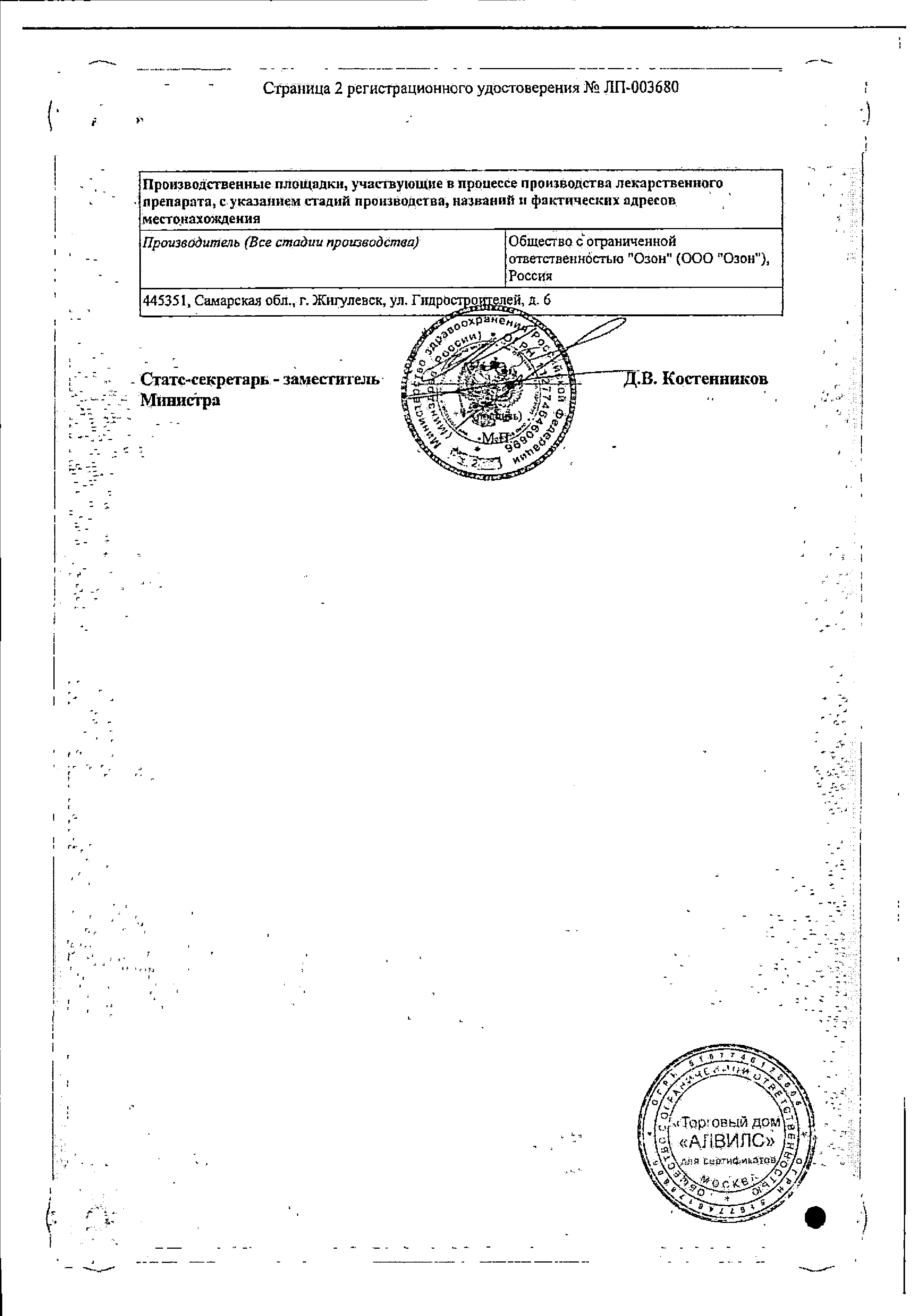 Линкомицин сертификат