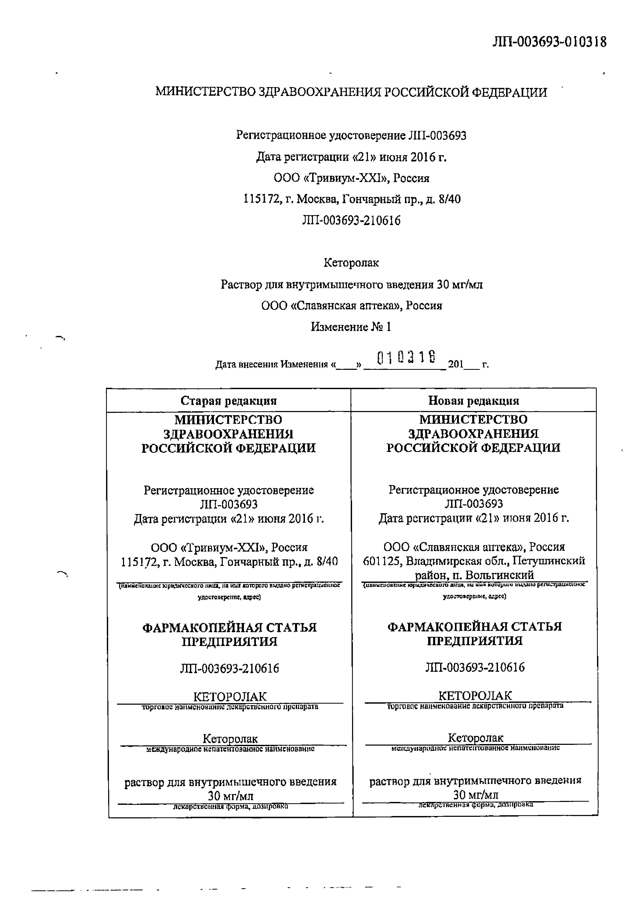 Кеторолак (для инъекций) сертификат