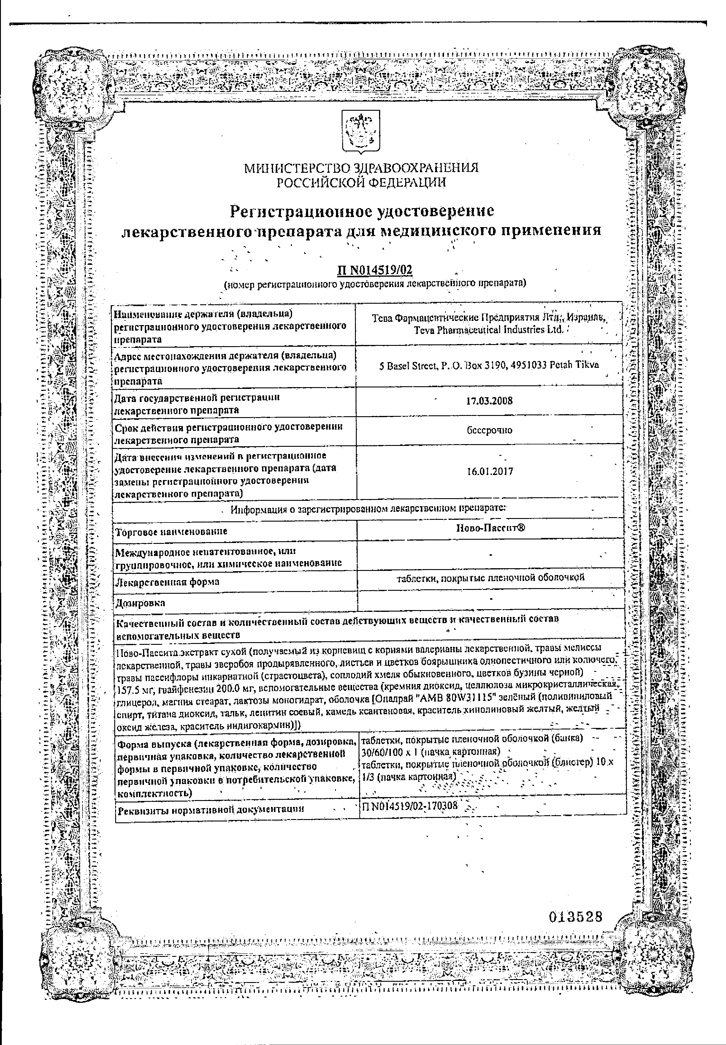 Ново-Пассит сертификат