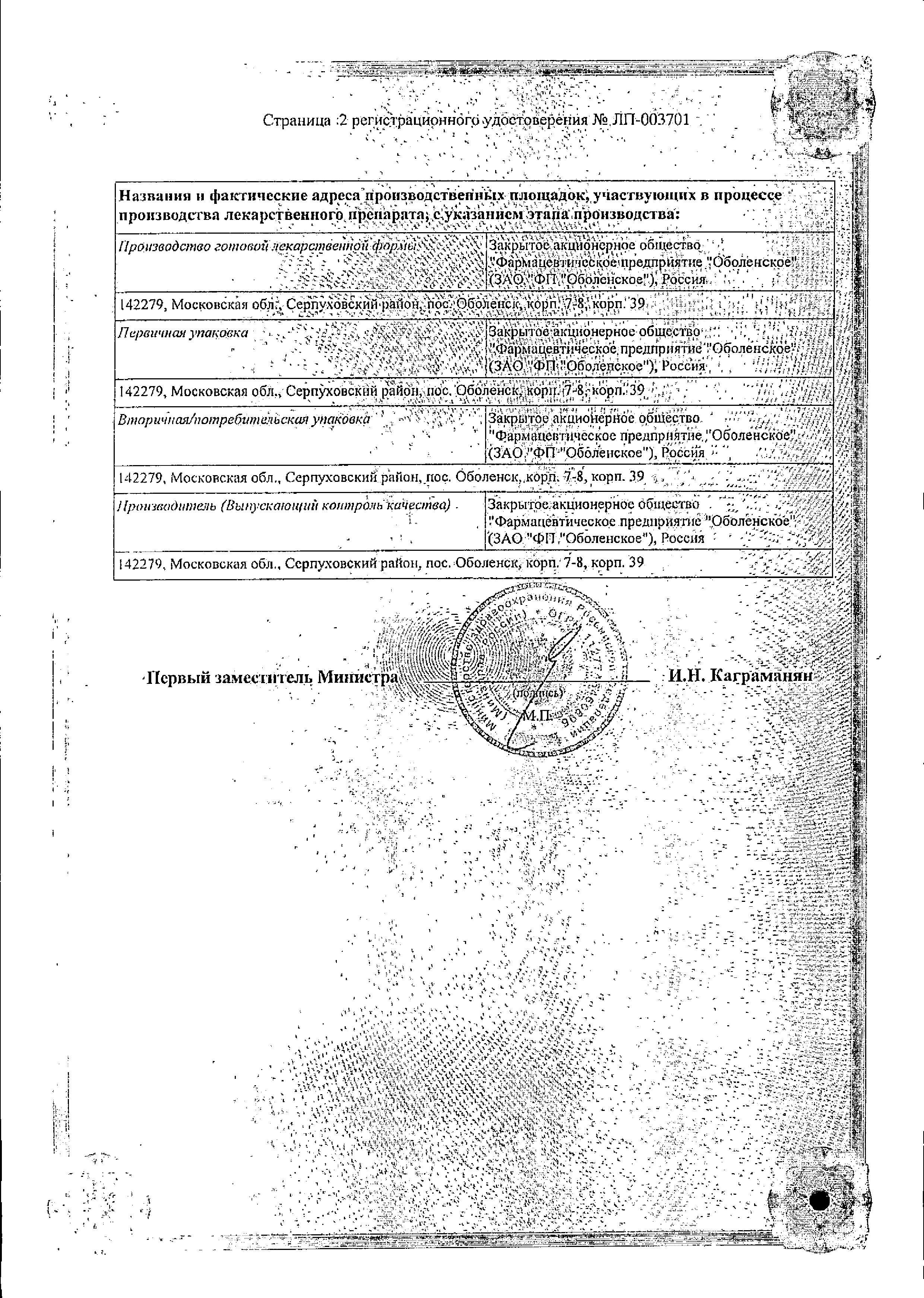 Мигрепам сертификат