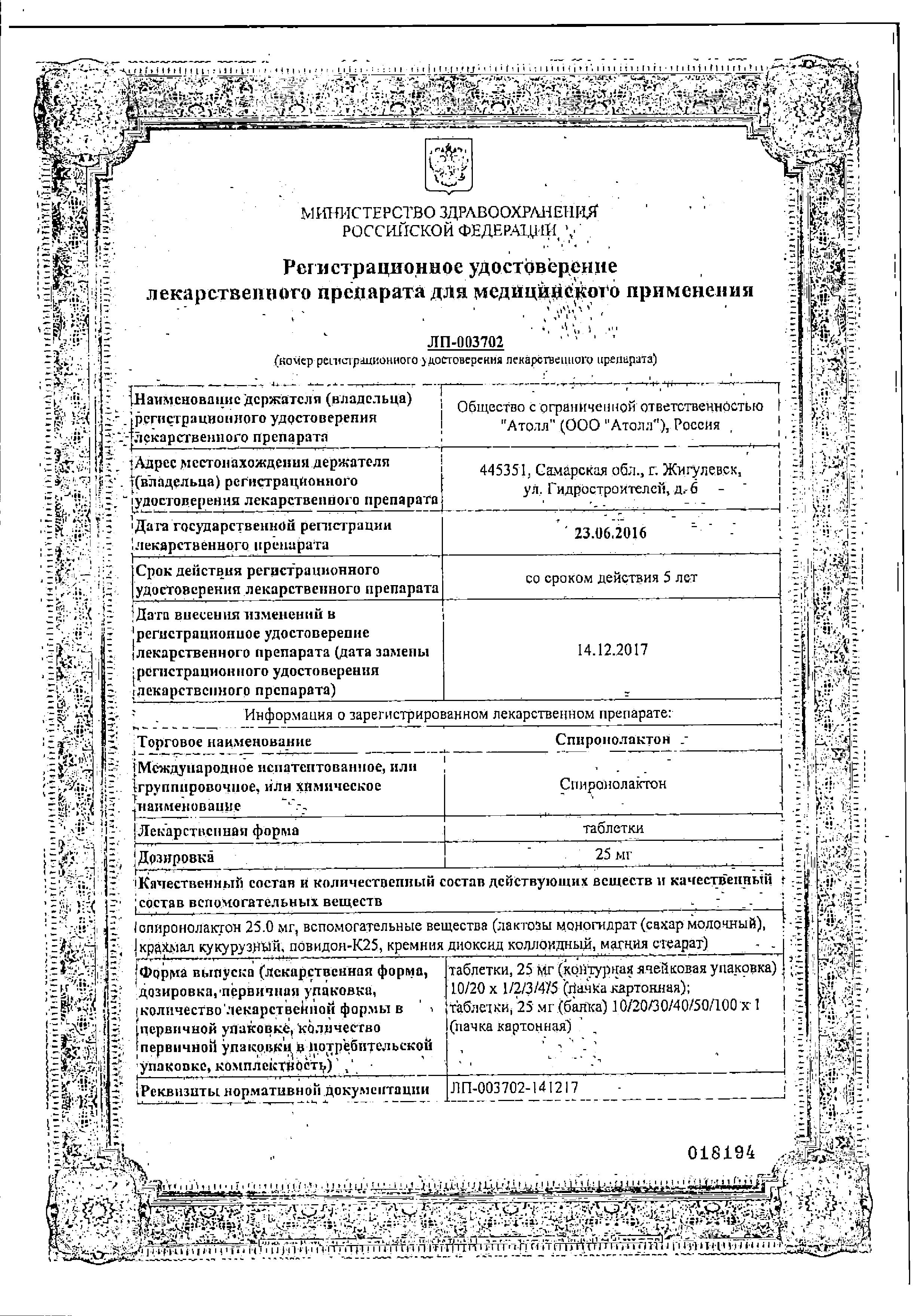 Спиронолактон сертификат