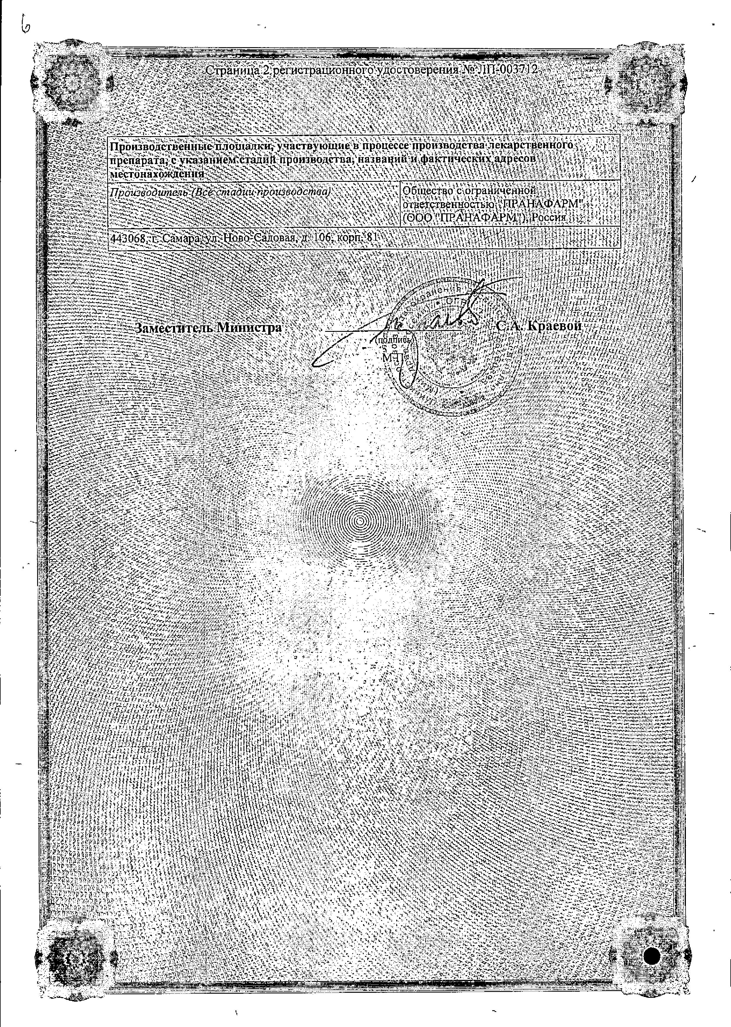 Периндоприл сертификат