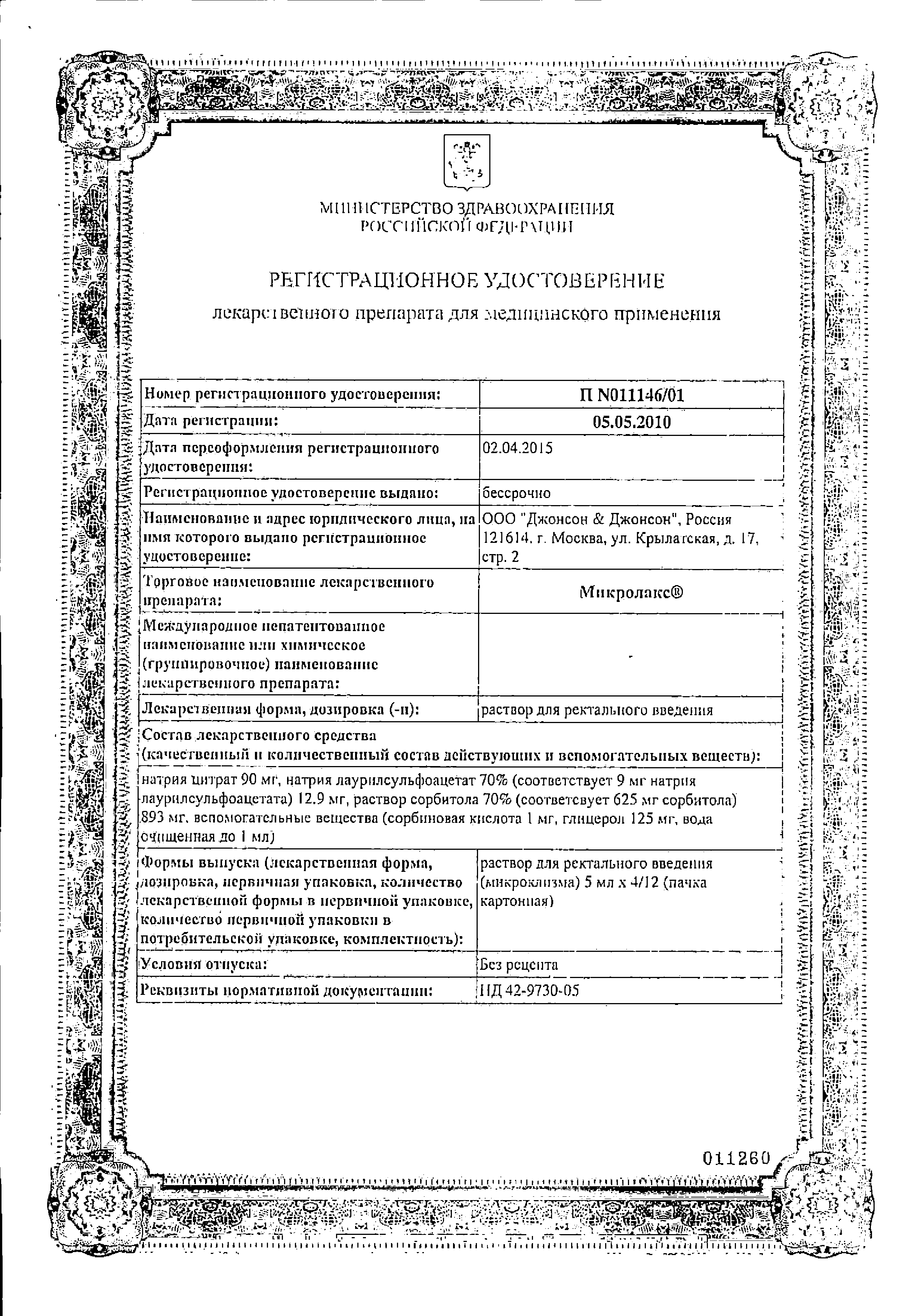 Микролакс сертификат