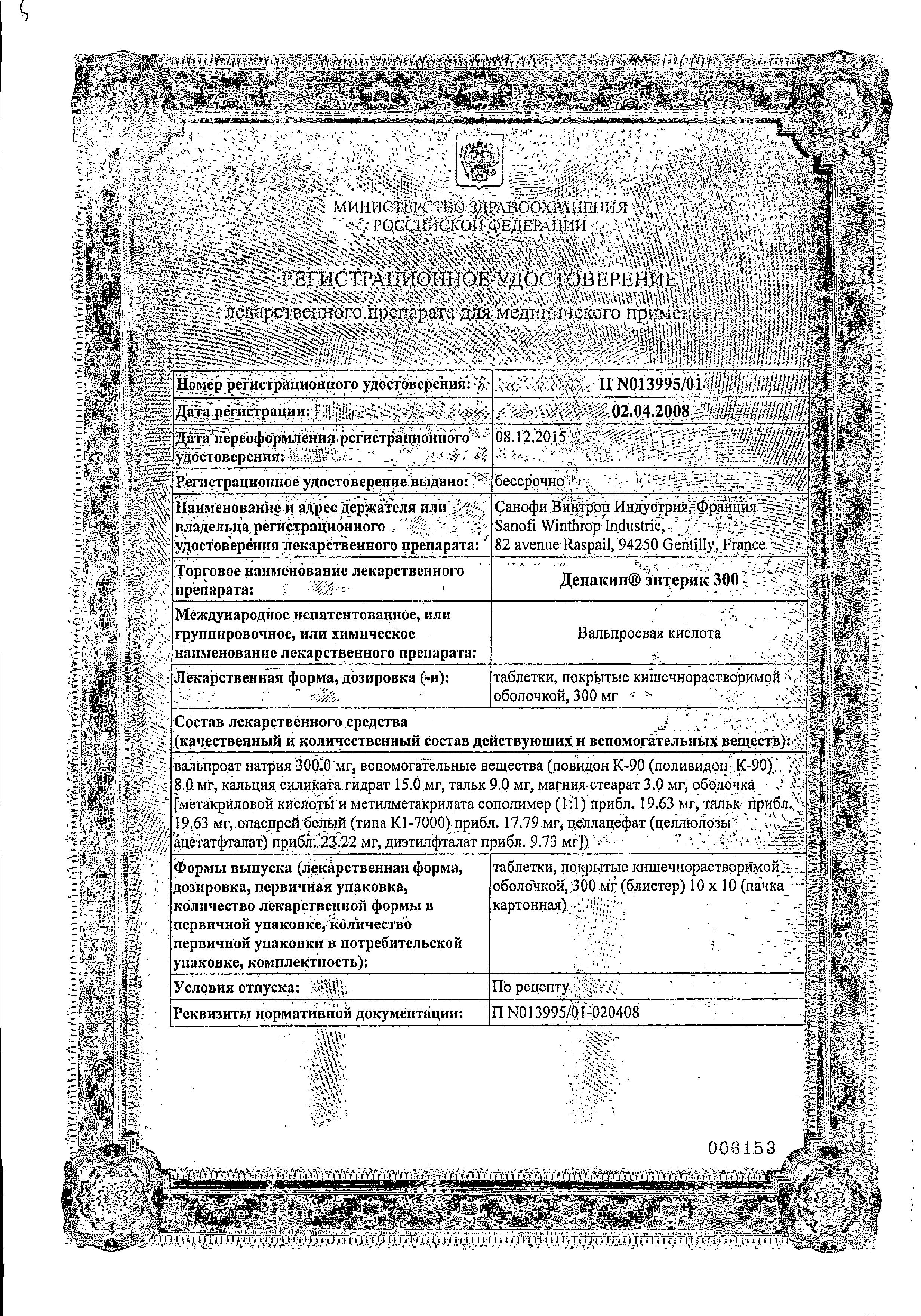Депакин энтерик 300 сертификат