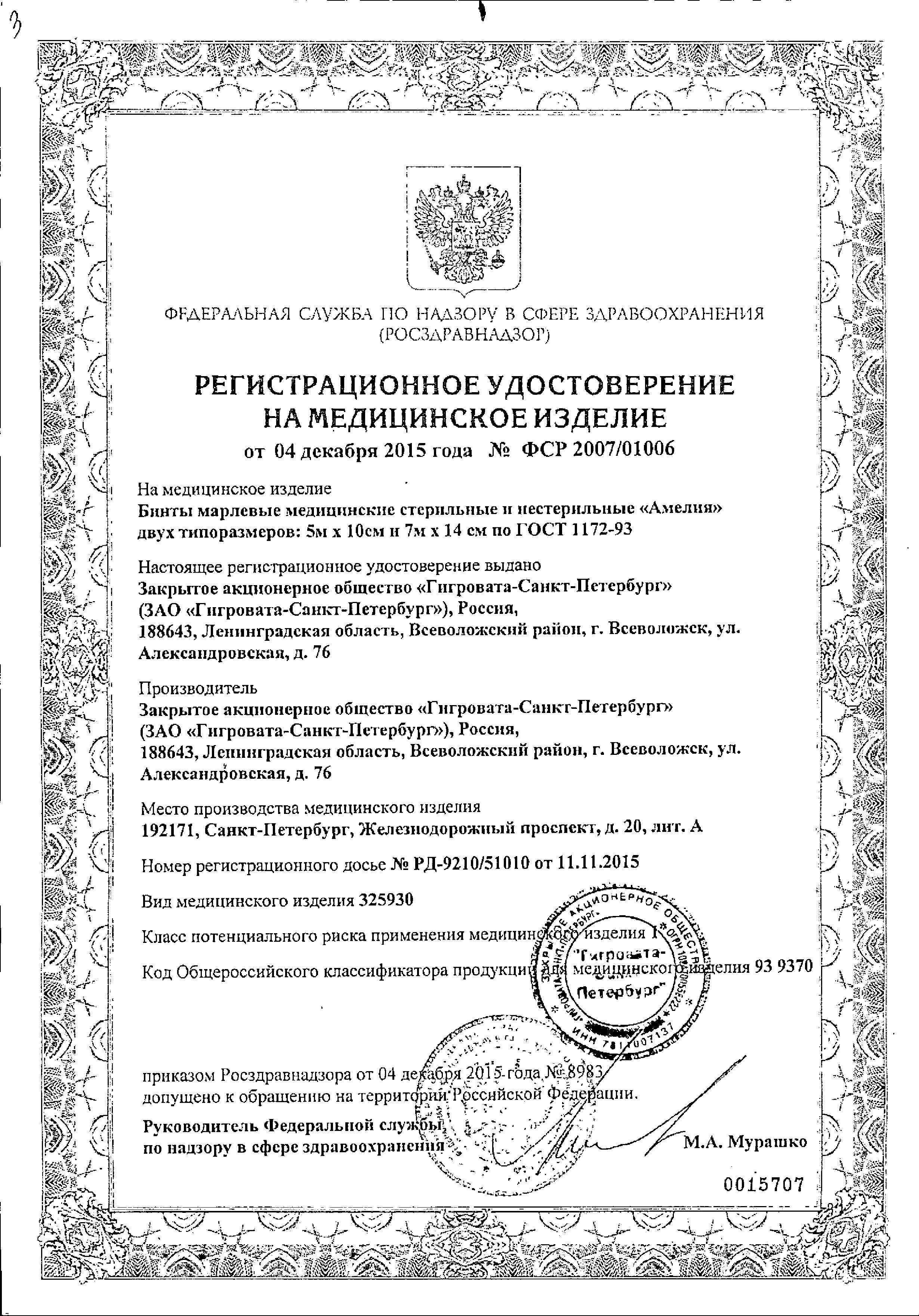Бинты марлевые медицинские стерильные Амелия сертификат