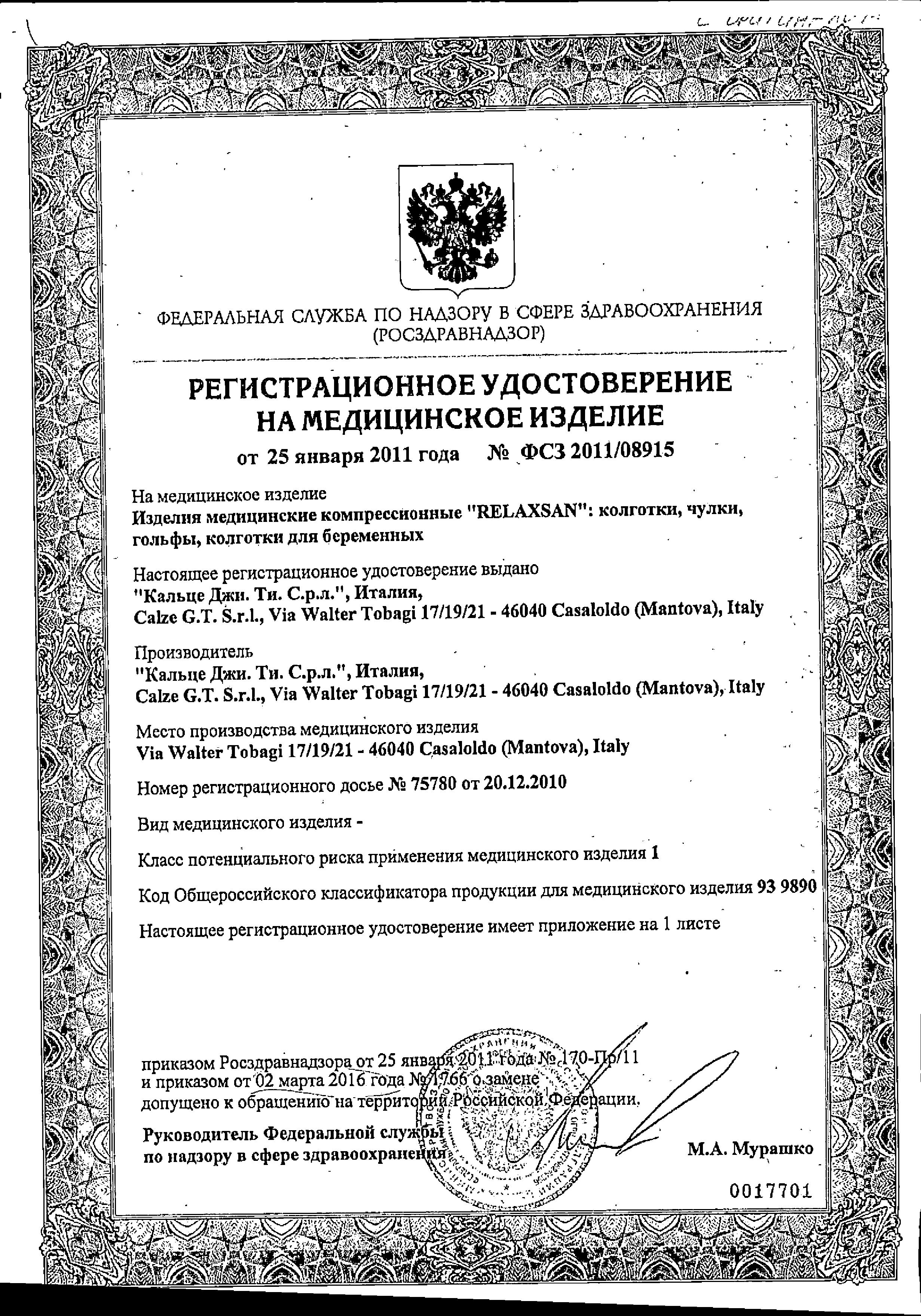 Relaxsan Gambaletto Гольфы 1 класс компрессии 140 DEN сертификат