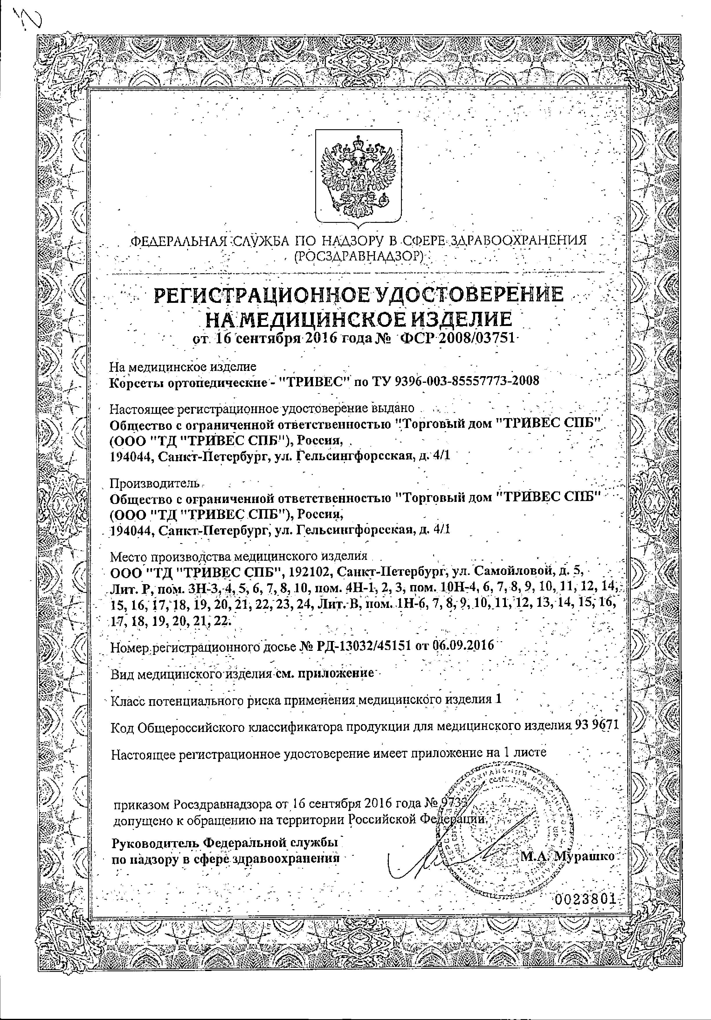 Корсет ортопедический сертификат