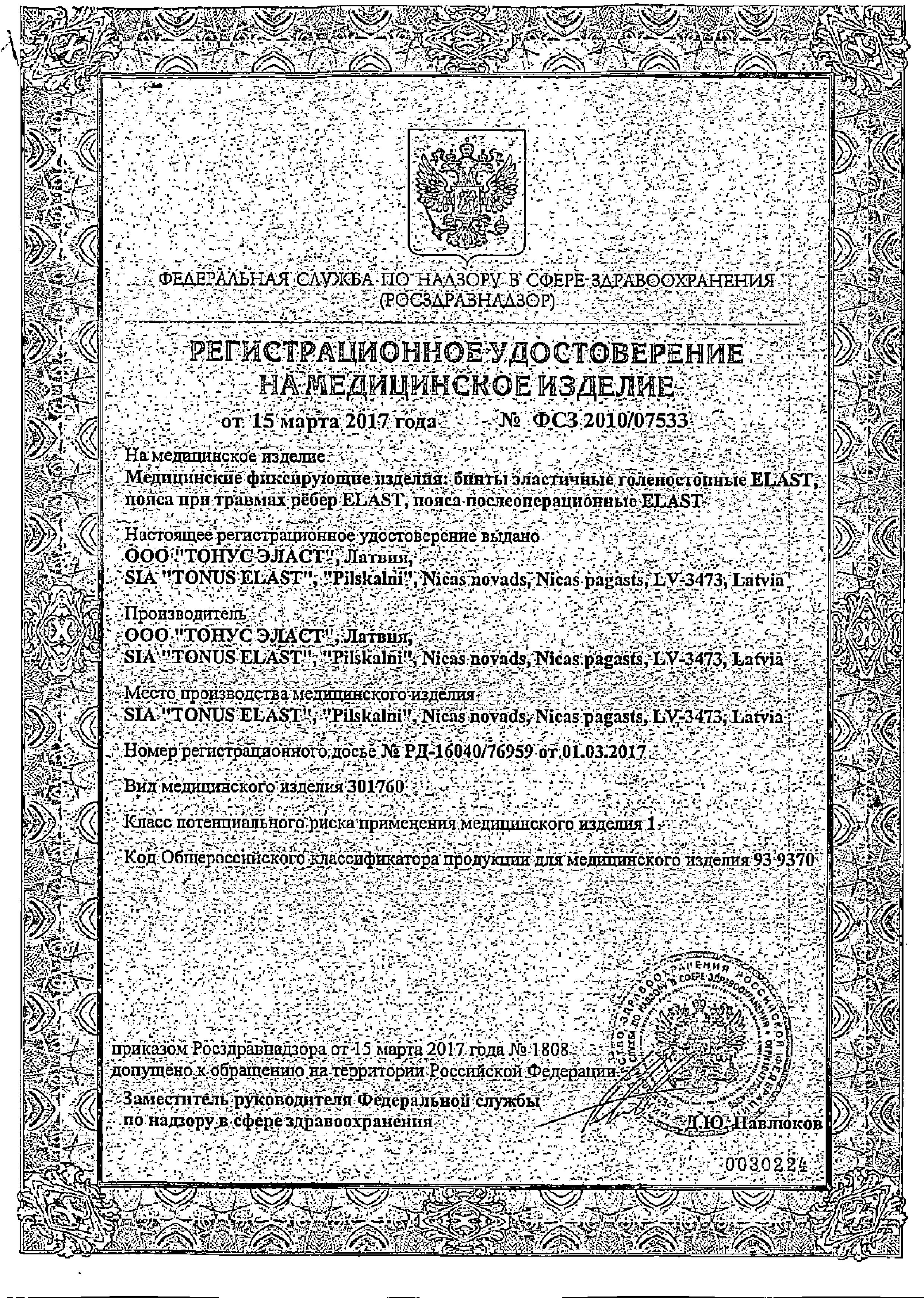Пояс послеоперационный Elast 9901 сертификат