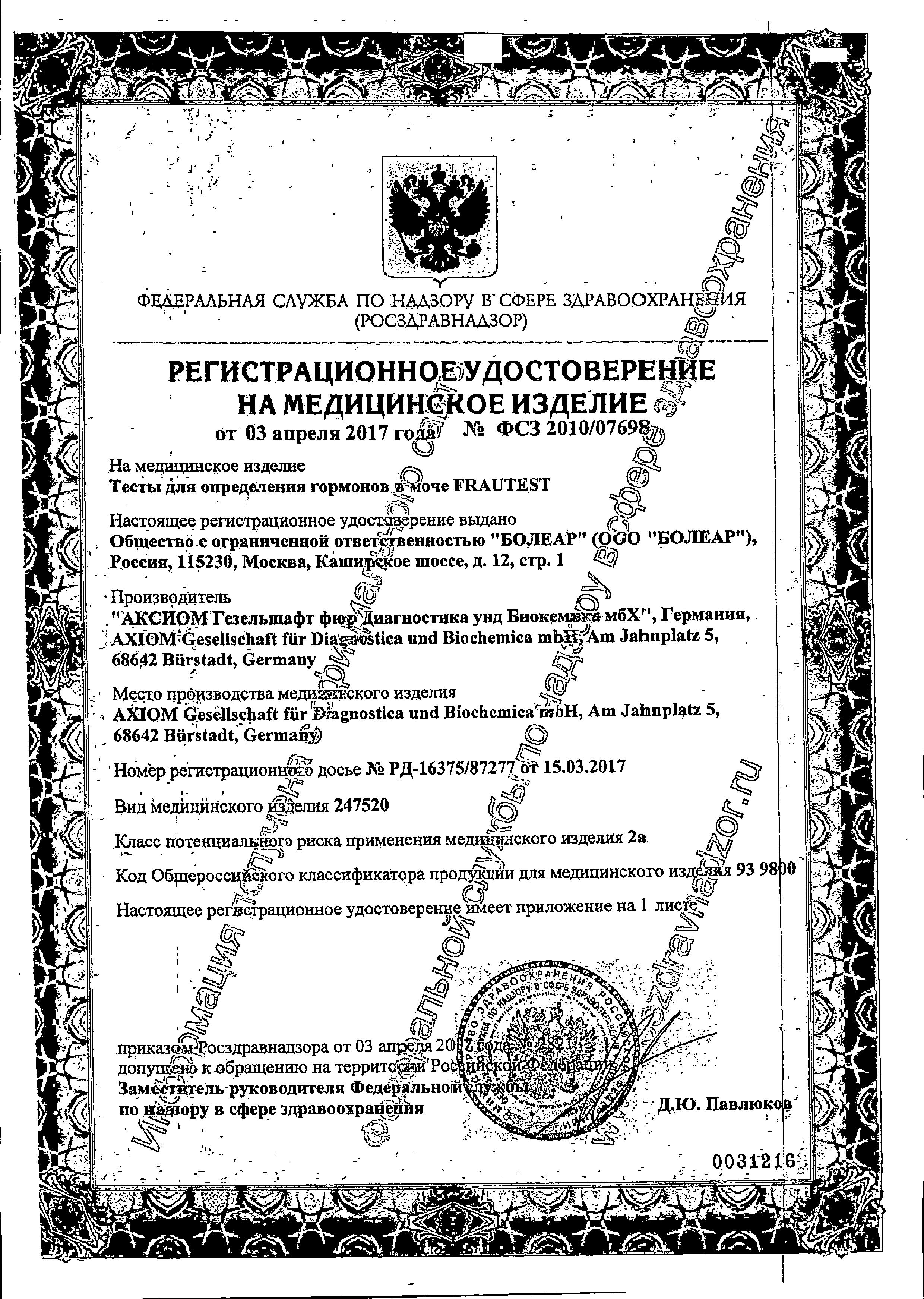 Frautest Тест для определения овуляции (ЛГ) сертификат