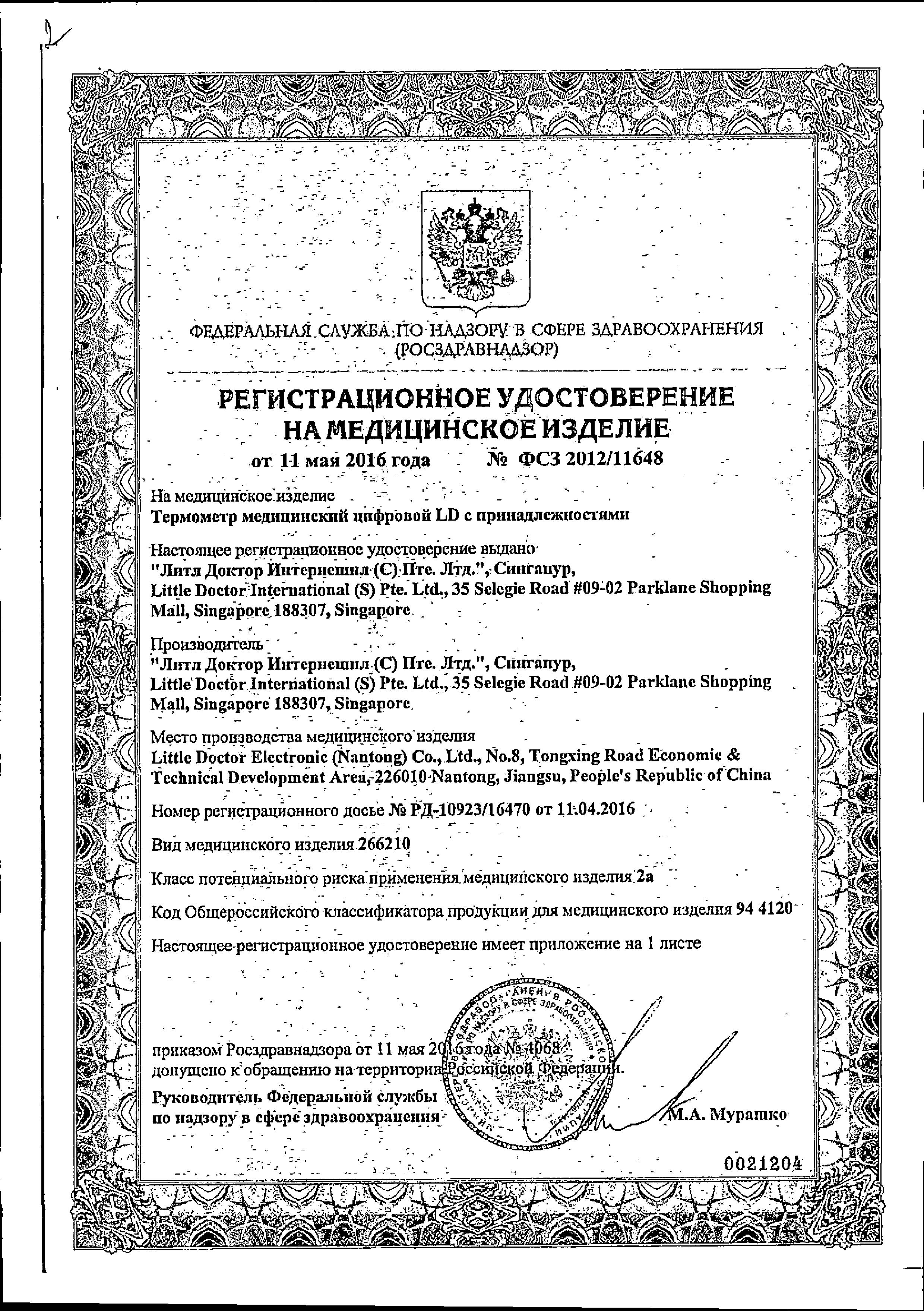 Термометр медицинский цифровой LD-302 сертификат