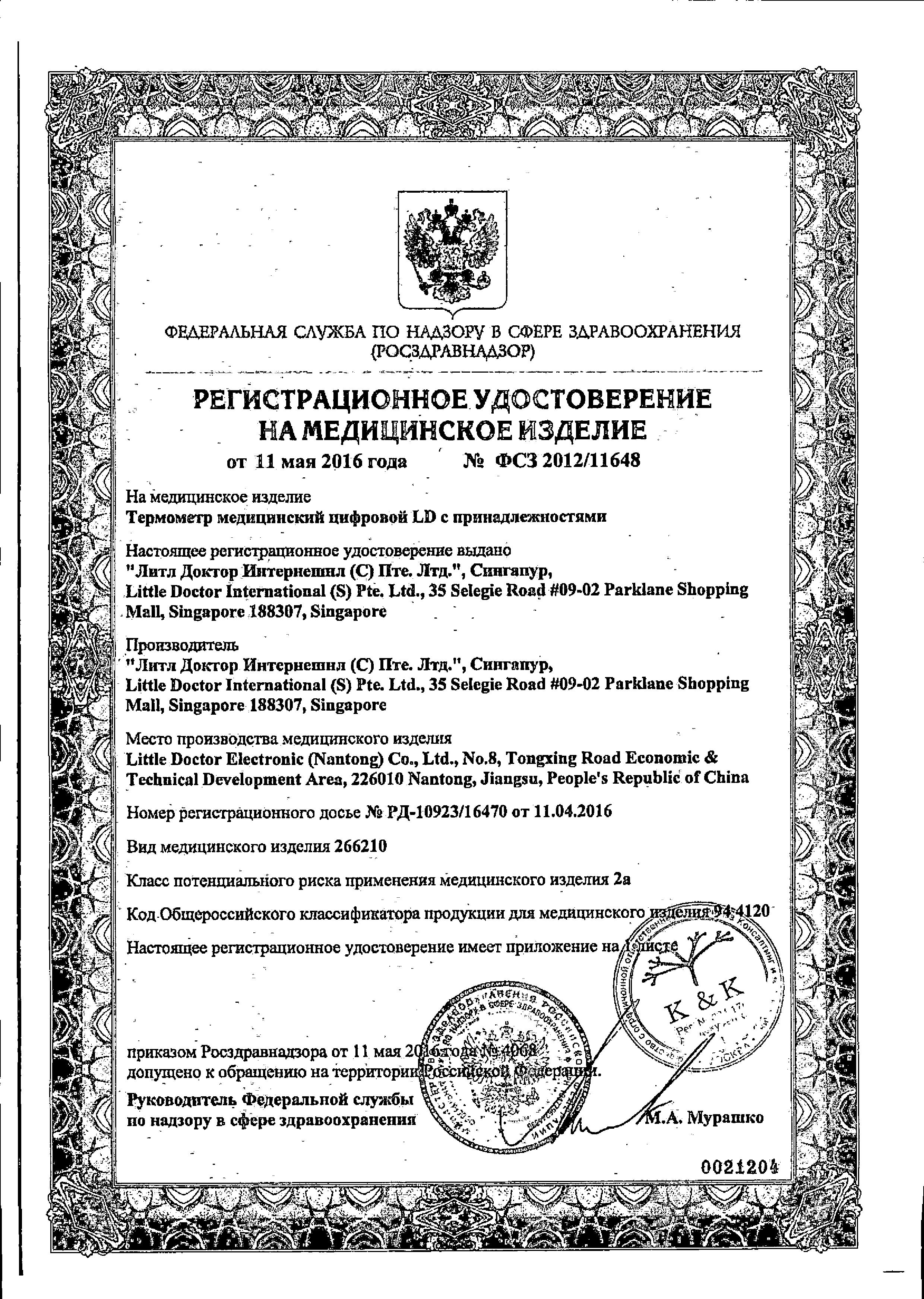 Термометр медицинский цифровой LD-303 соска сертификат
