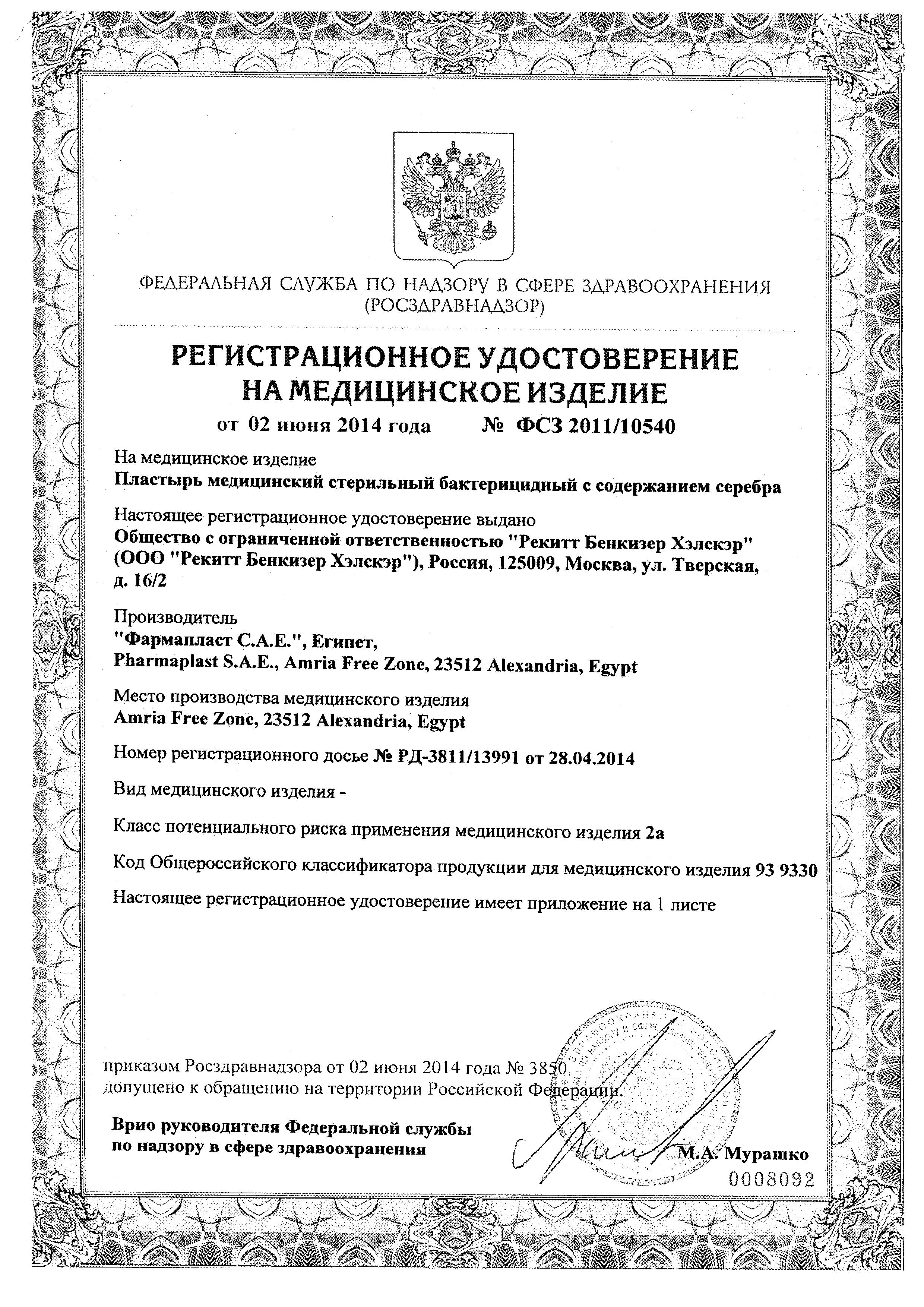 Silkoplast Sensi пластырь с содержанием серебра сертификат