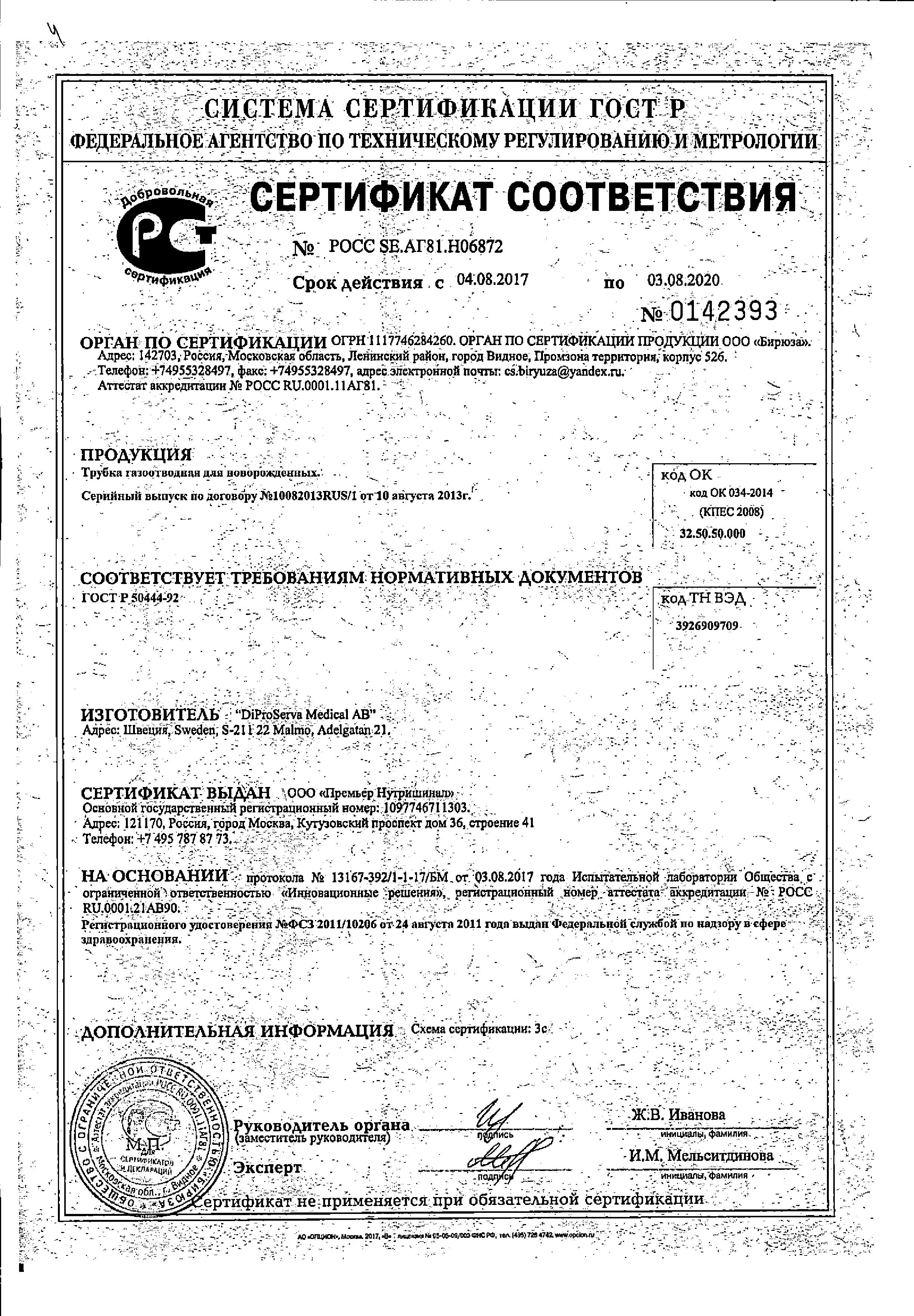 Windi Трубка газоотводная для новорождённых сертификат