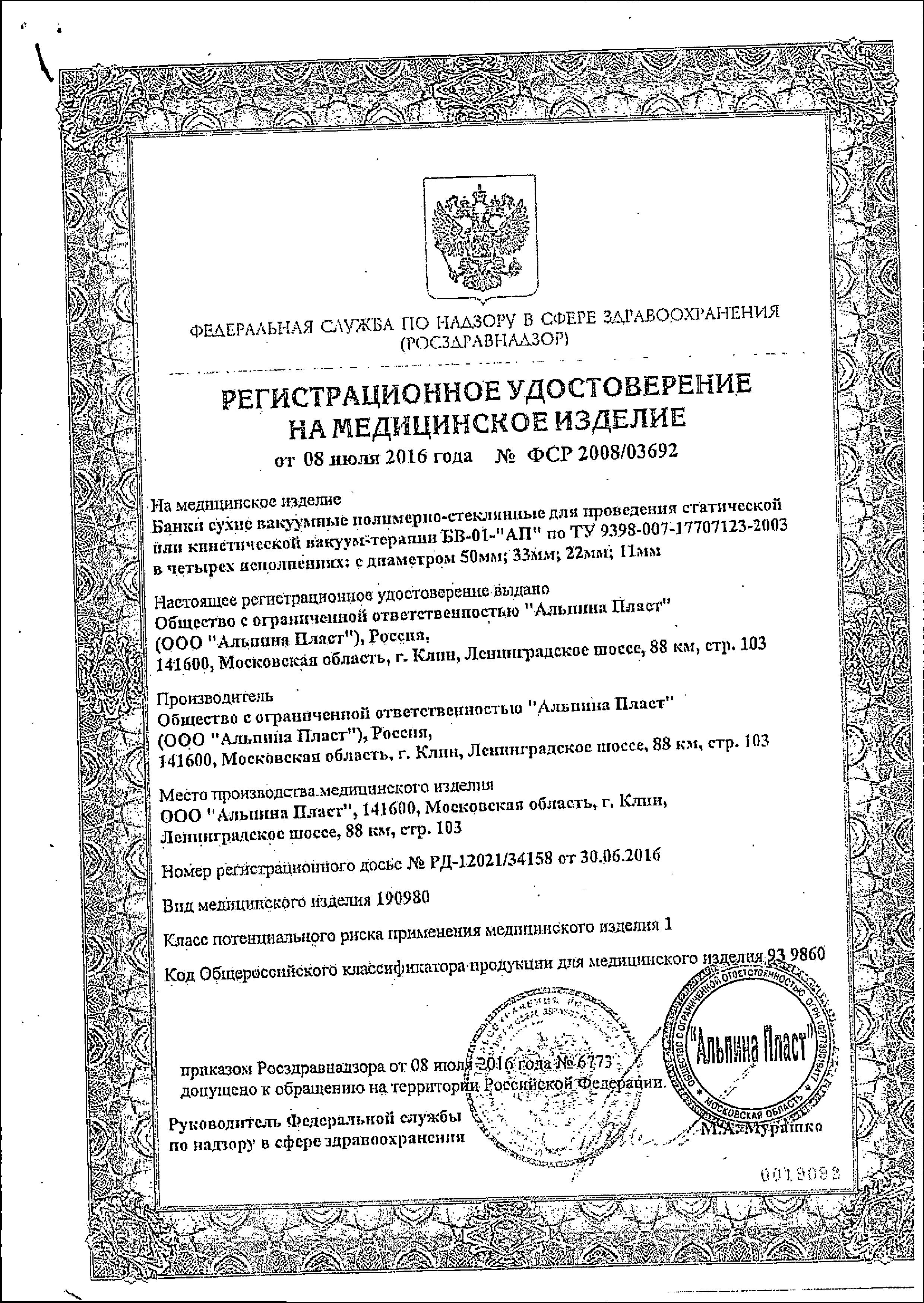 Банка сухая вакуумная полимерно-стеклянная БВ-01- АП сертификат
