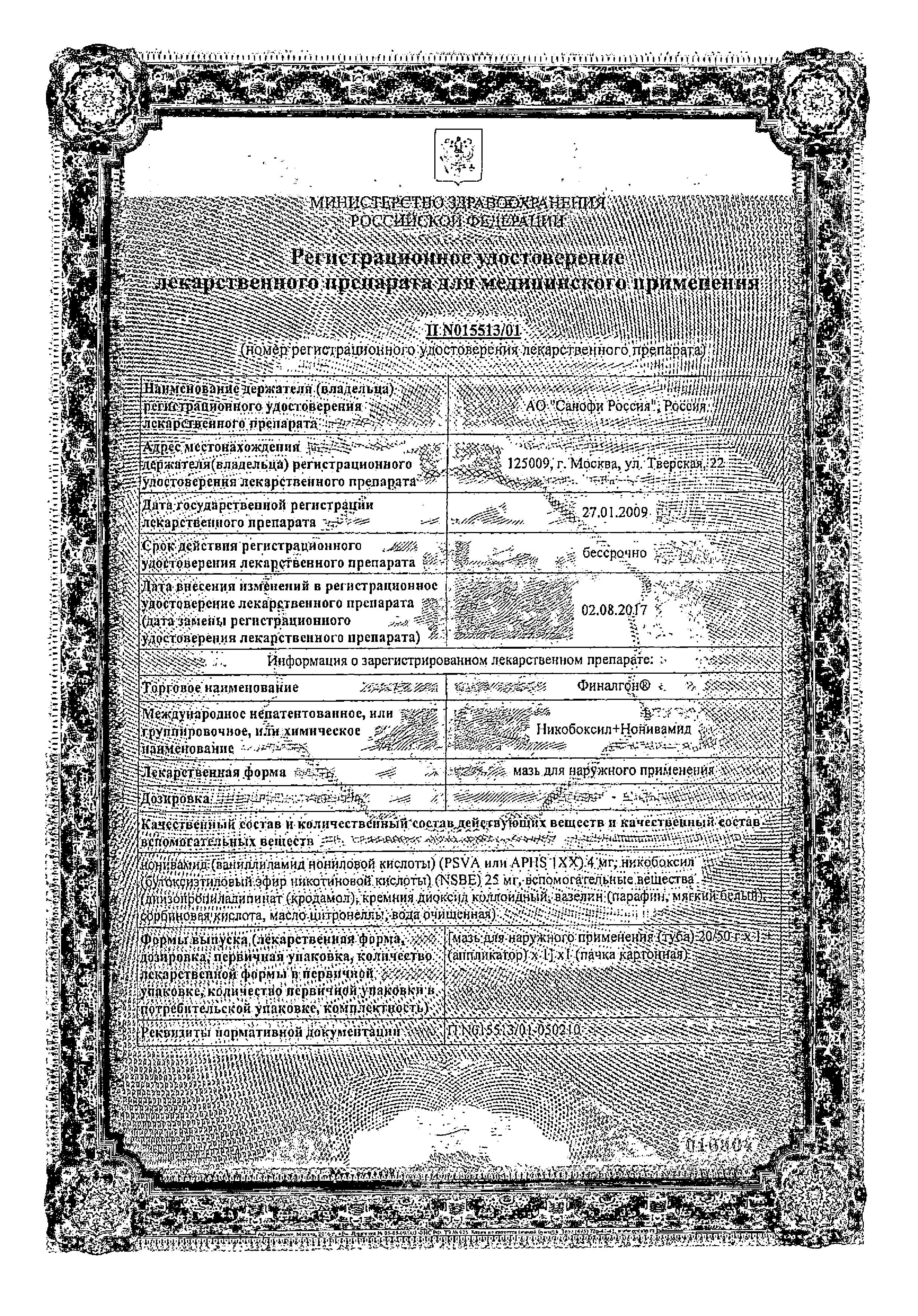 Финалгон сертификат