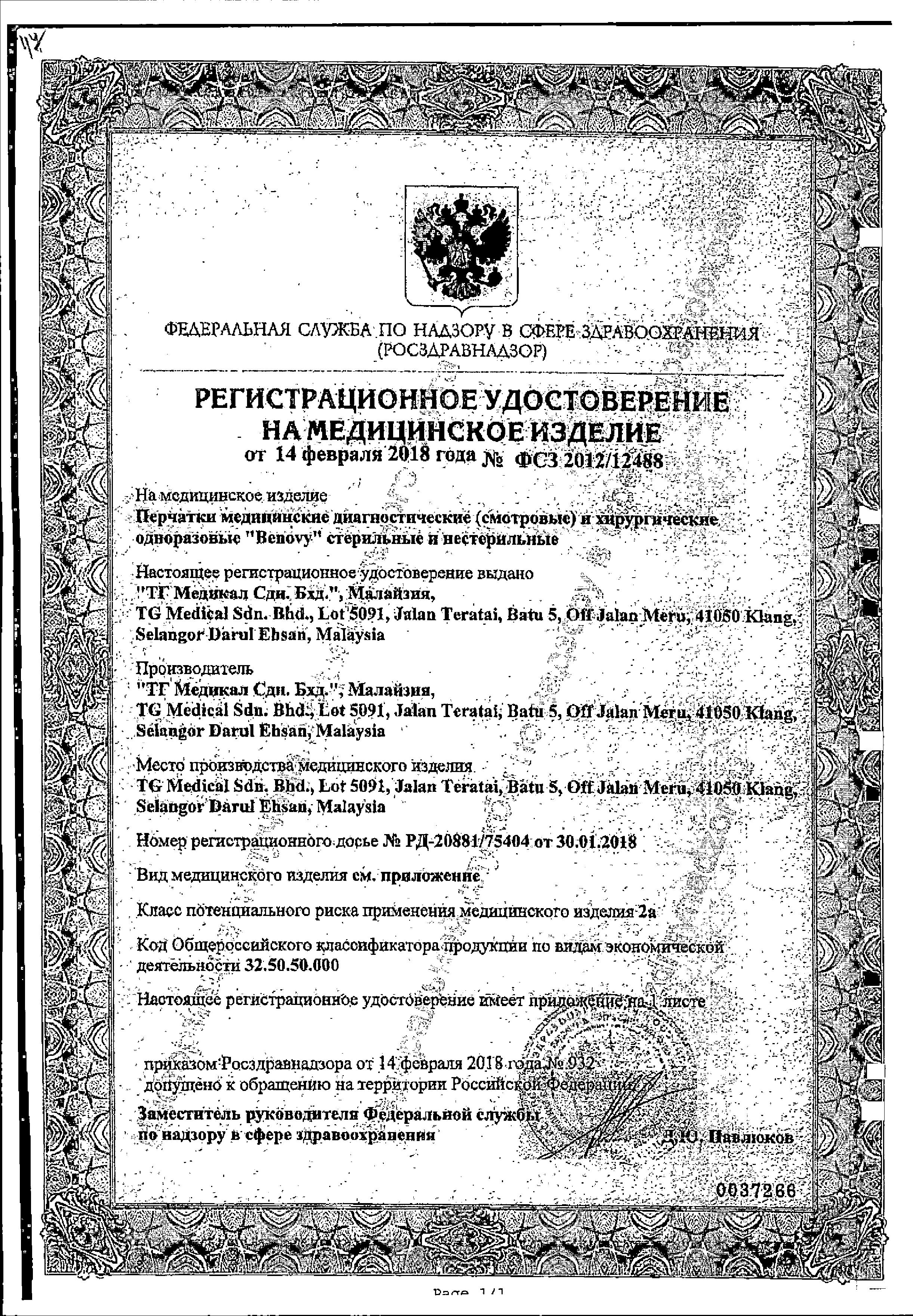 Ферстэйд перчатки смотровые нестерильные опудренные сертификат