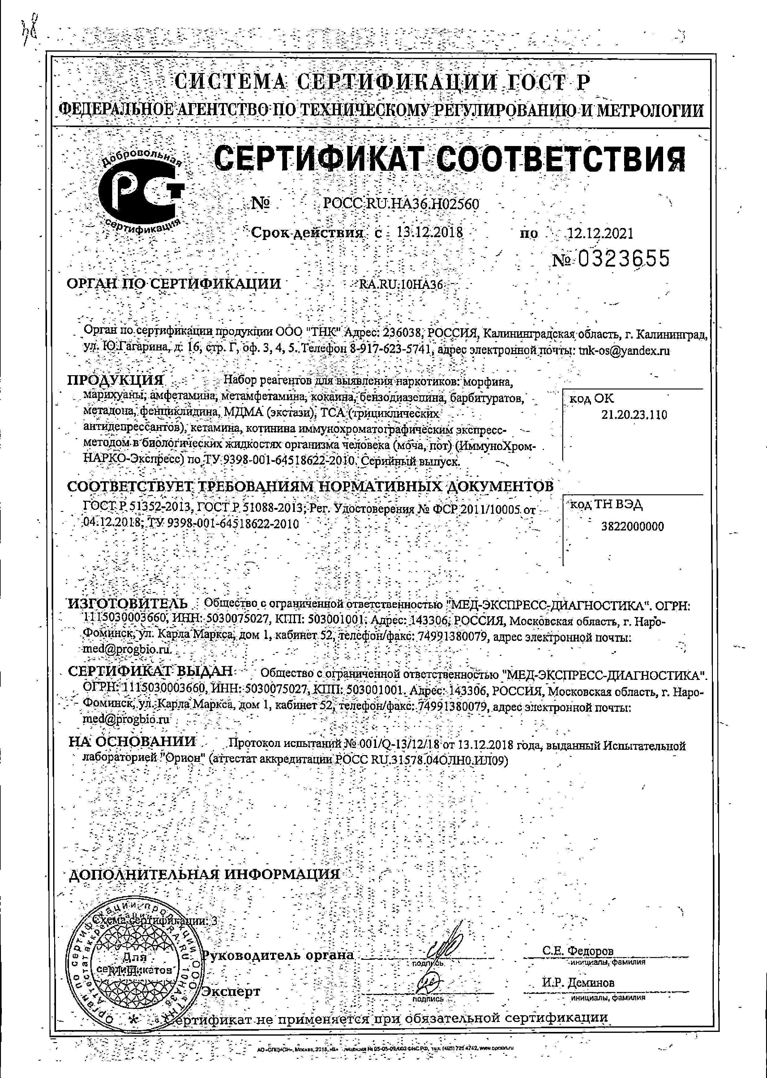 Тест на наркотики ИммуноХром-10-Мульти-Экспресс сертификат