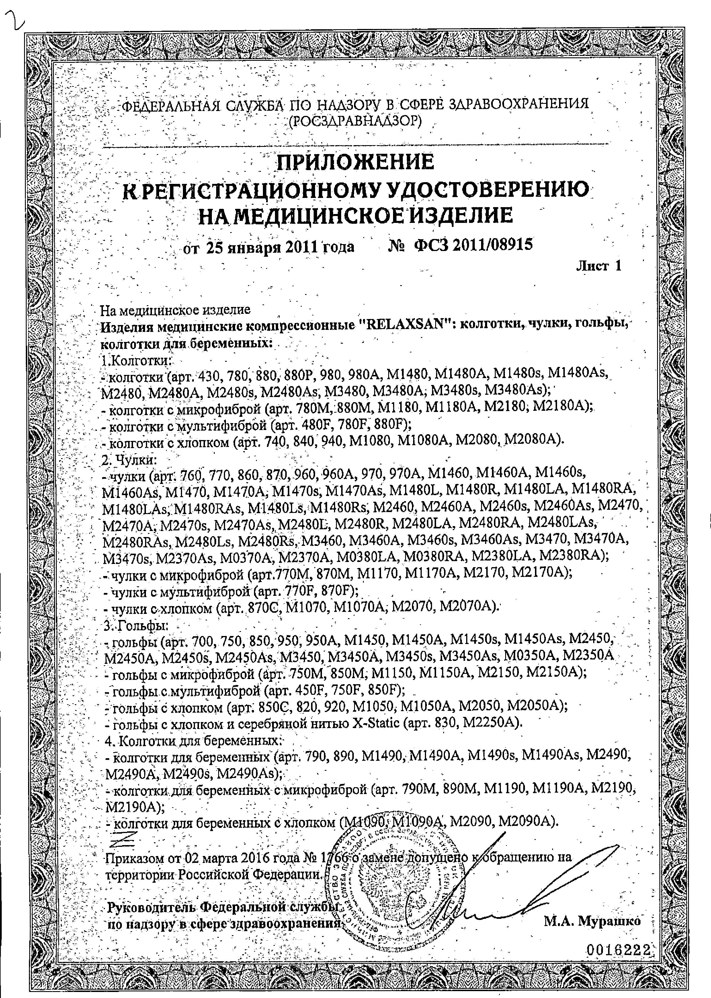 Relaxsan Collant Колготки 1 класс компрессии 140 DEN сертификат