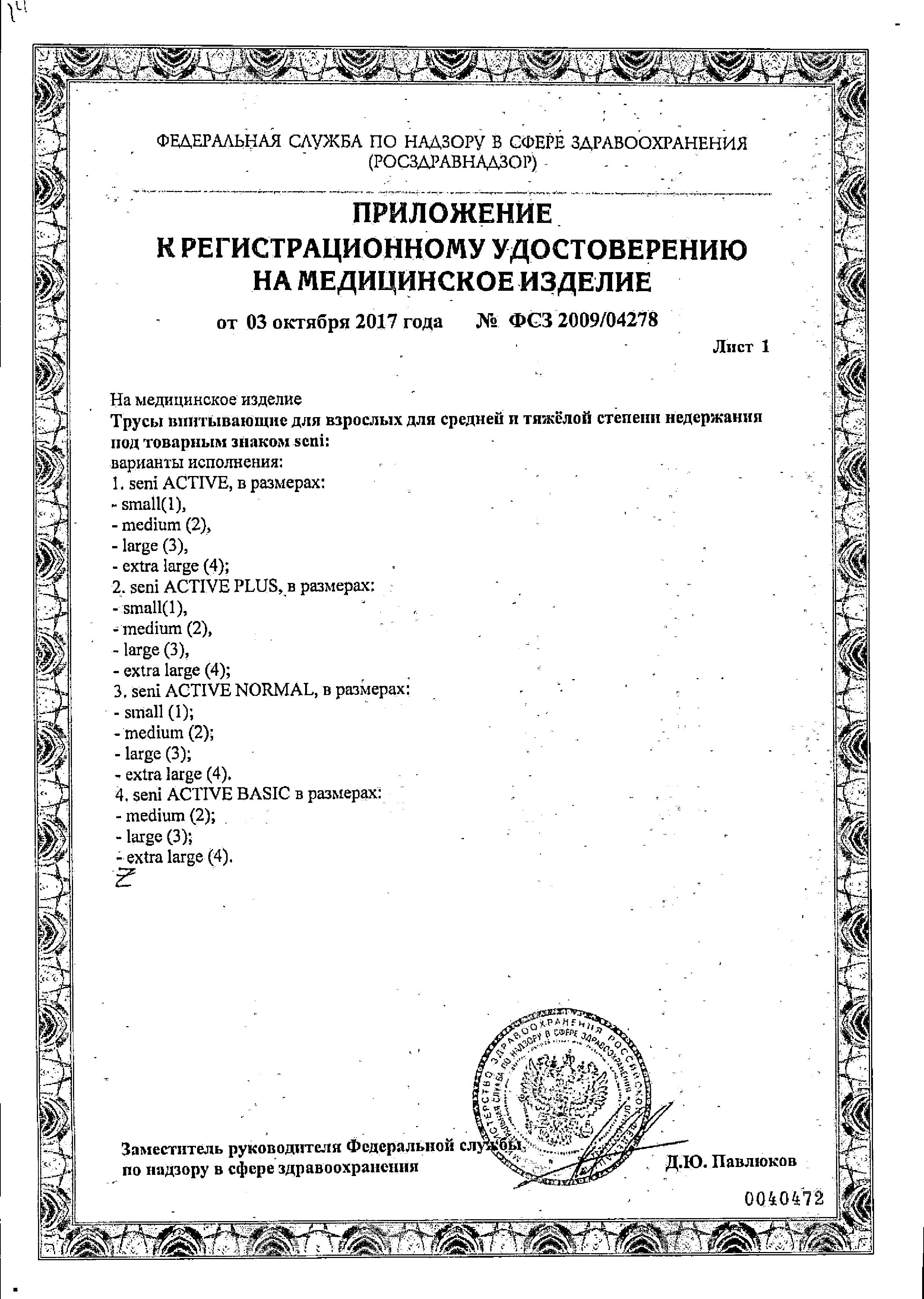 Подгузники-трусы Seni Active Normal сертификат