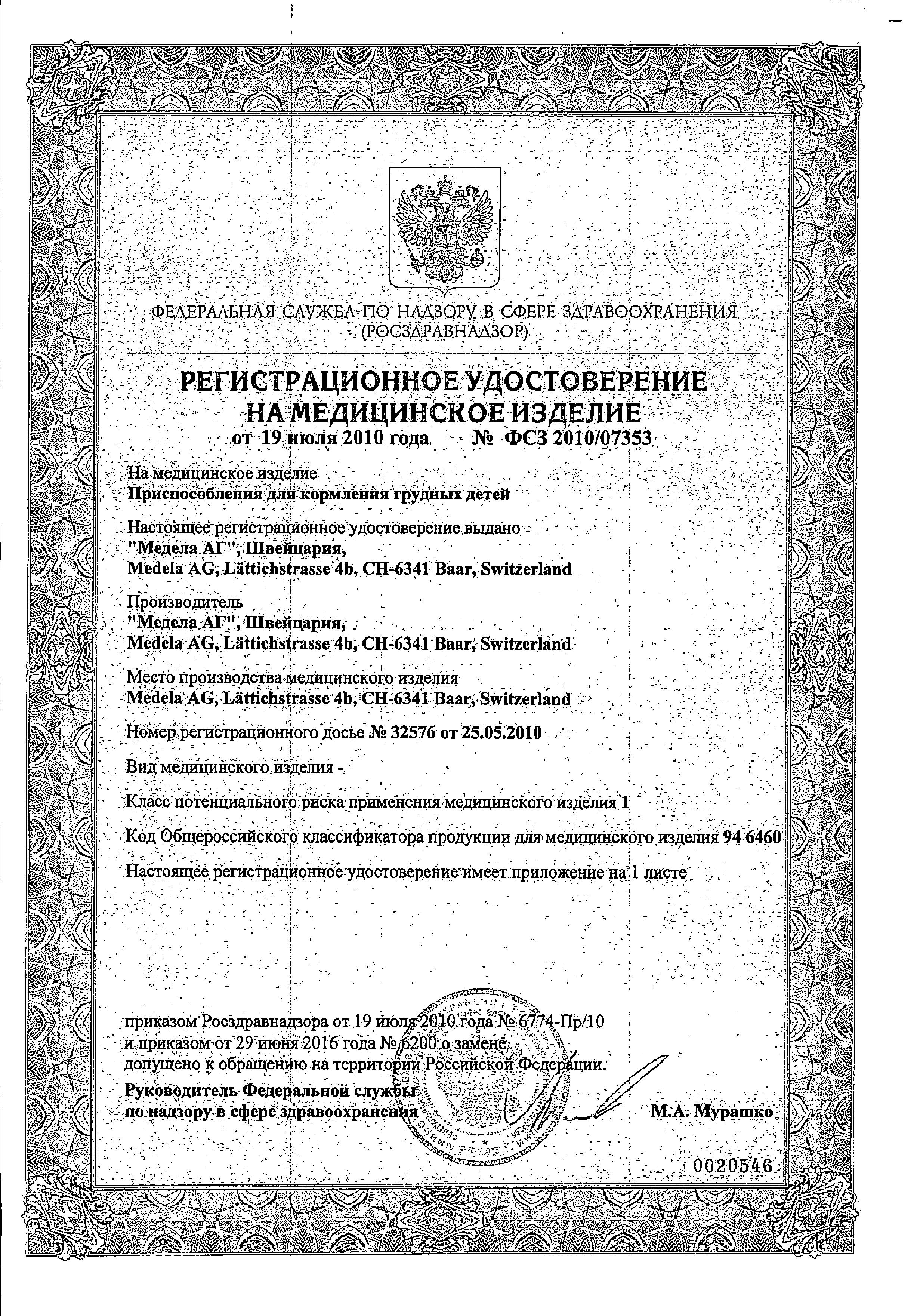 Поильник Мягкая ложечка SoftCup Медела сертификат
