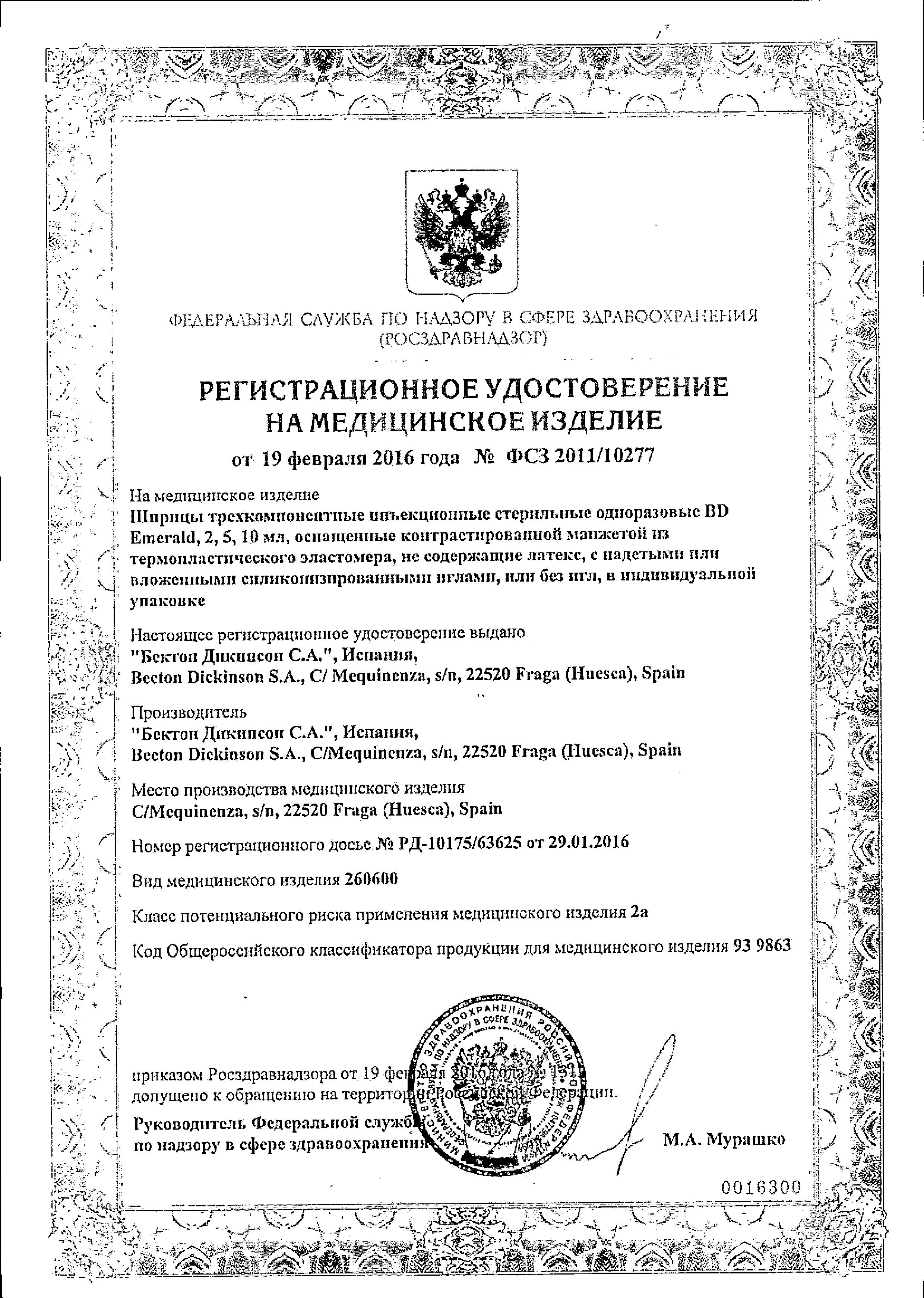 Шприц  BD Emerald трехкомпонентный сертификат