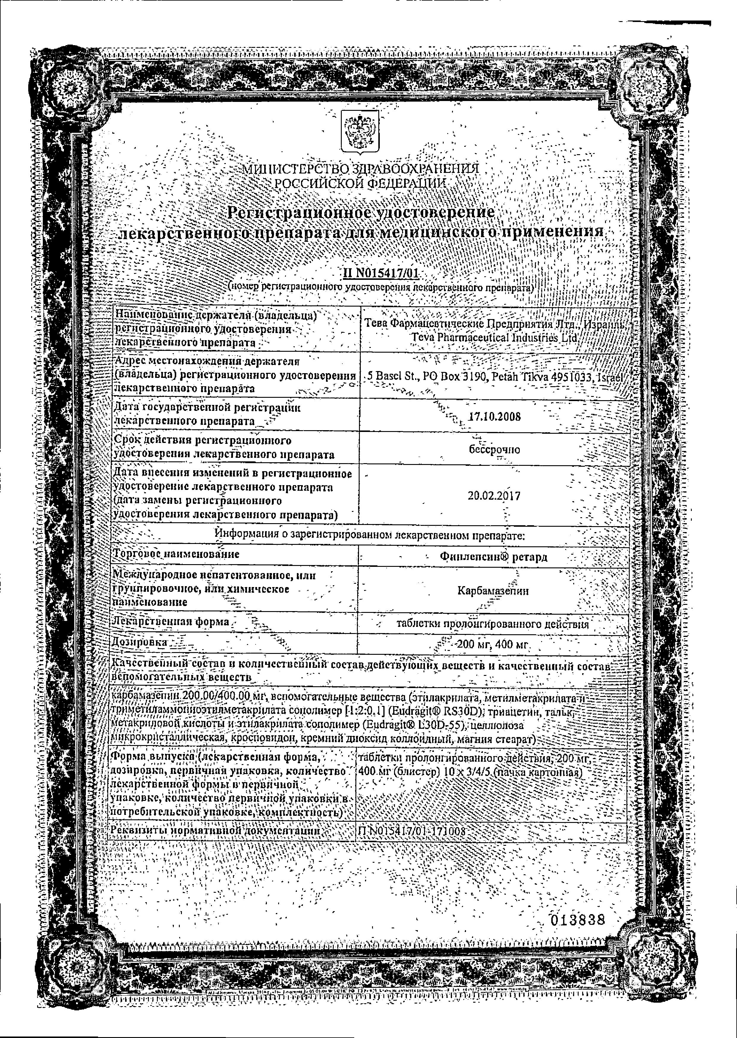 Финлепсин ретард сертификат