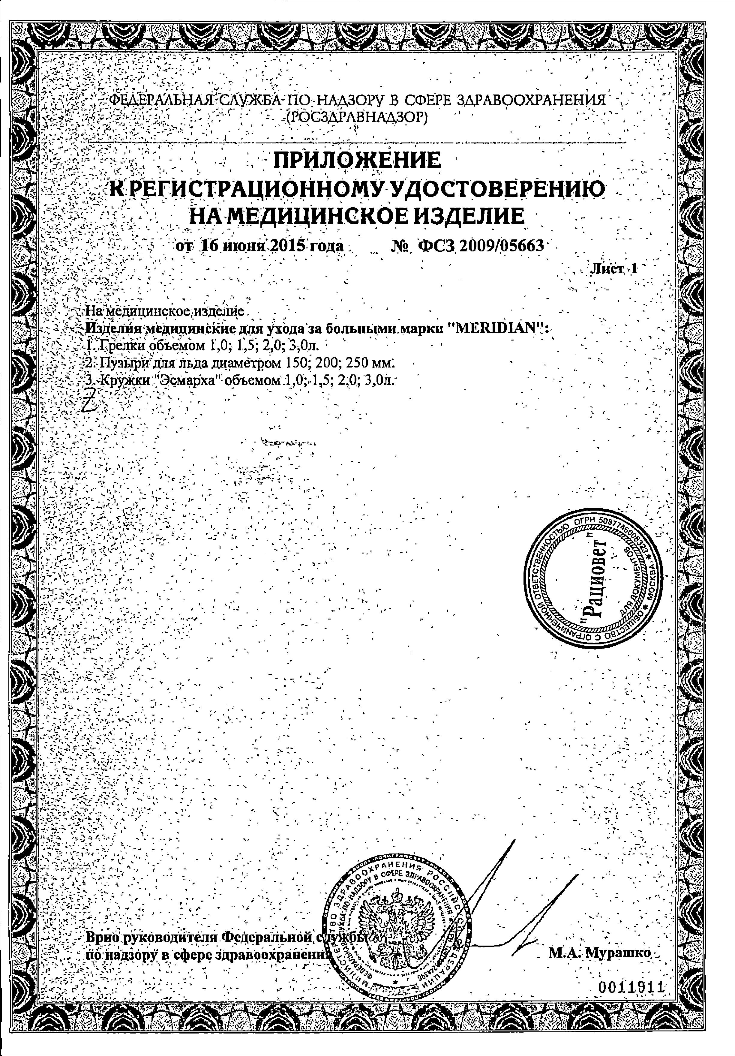 Грелка Меридиан комбинированная (Кружка Эсмарха) сертификат