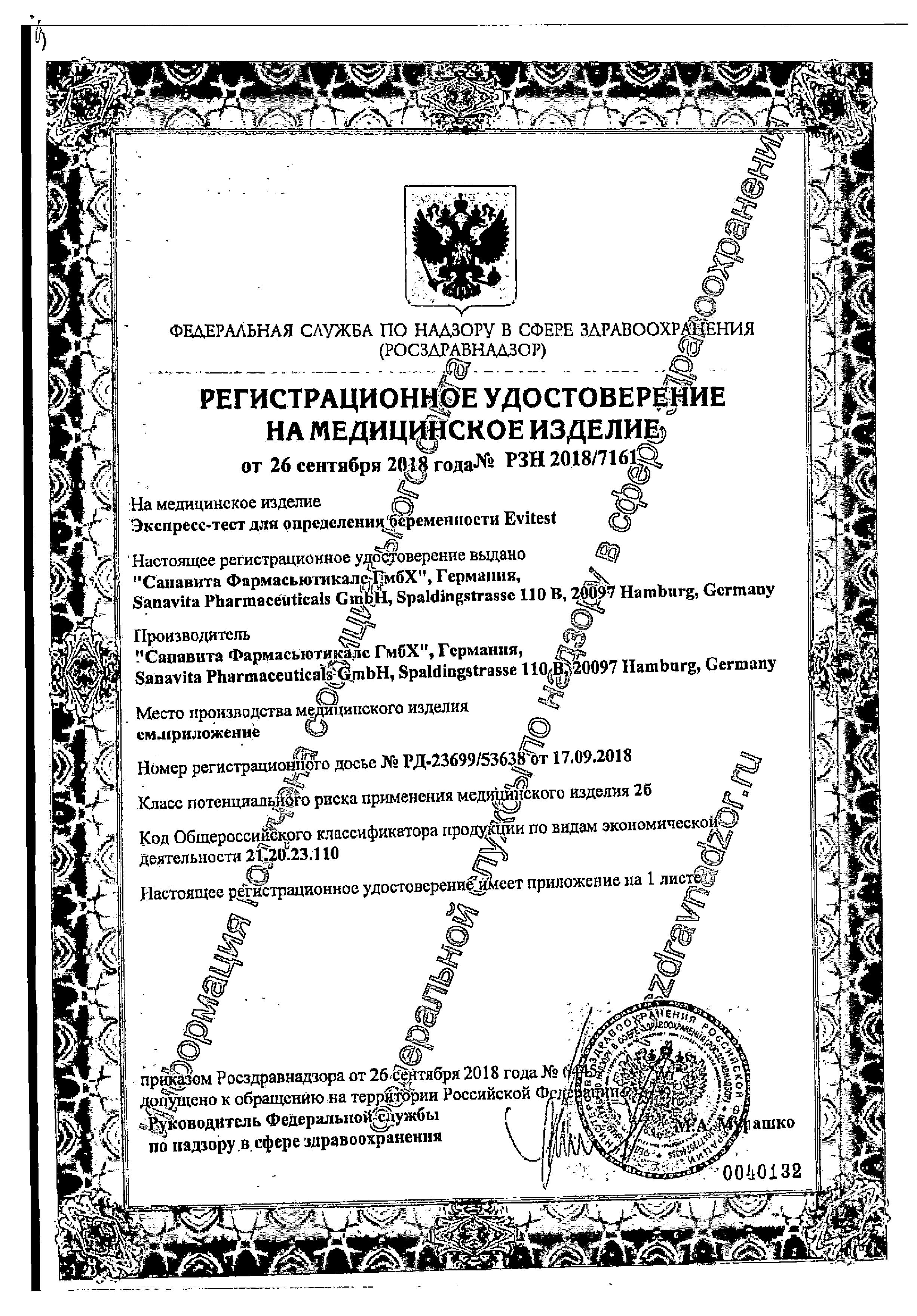 Evitest one Тест на беременность сертификат