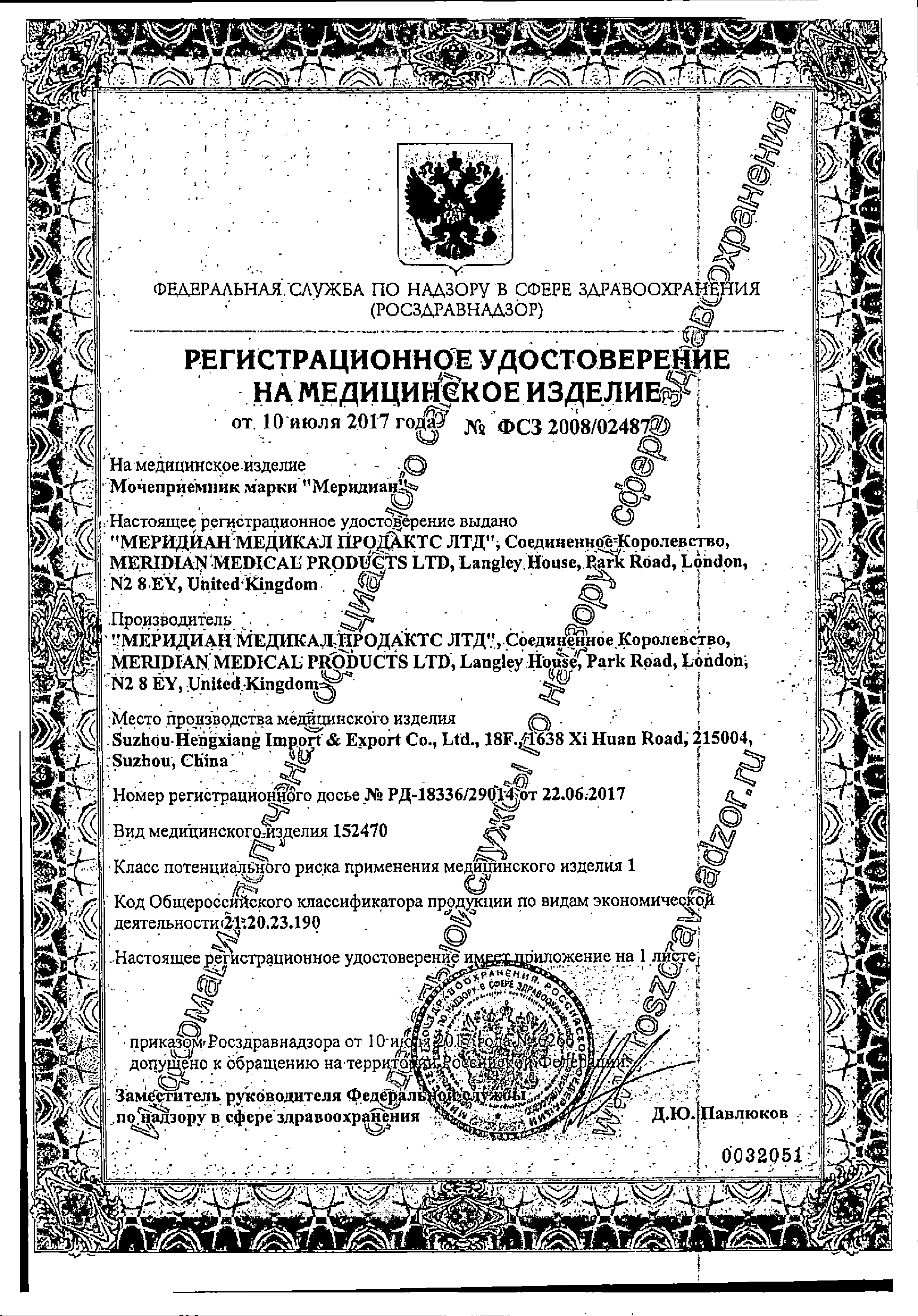 Мочеприемник стандартный прикроватный Меридиан сертификат
