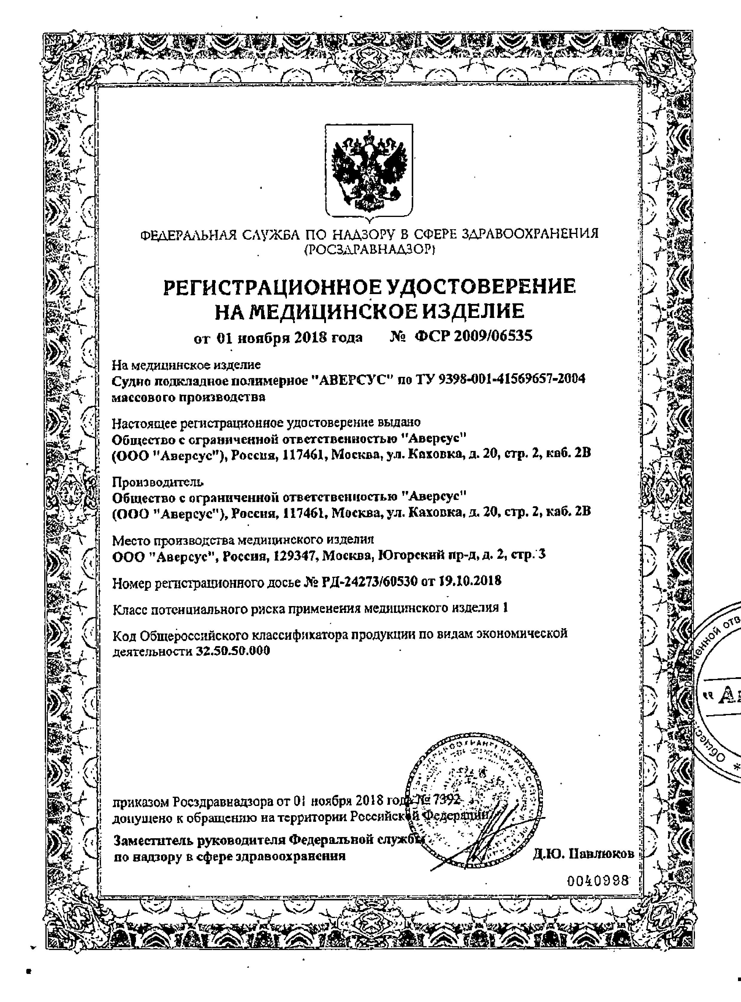 Судно подкладное полимерное «Аверсус» сертификат