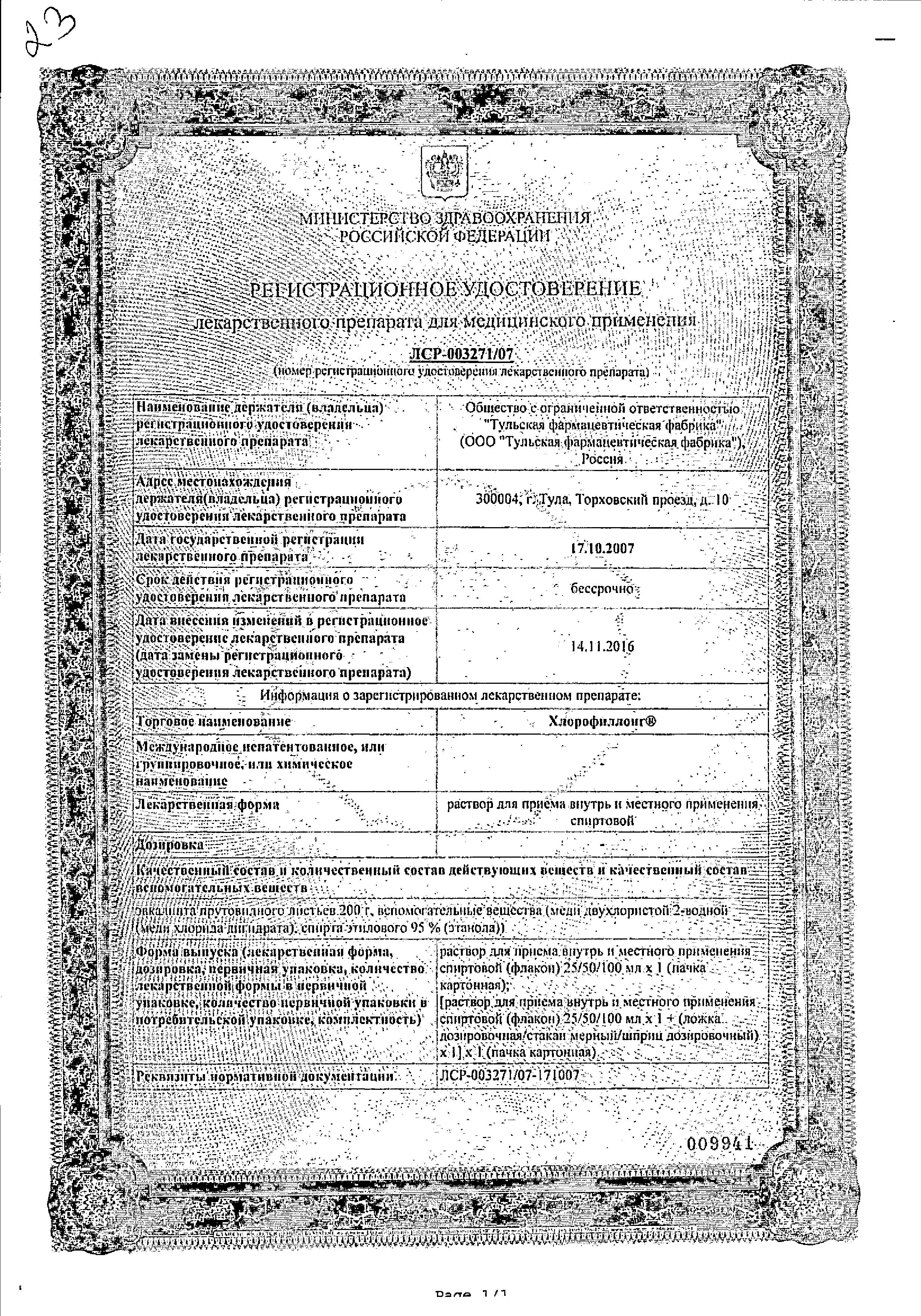 Хлорофиллонг сертификат
