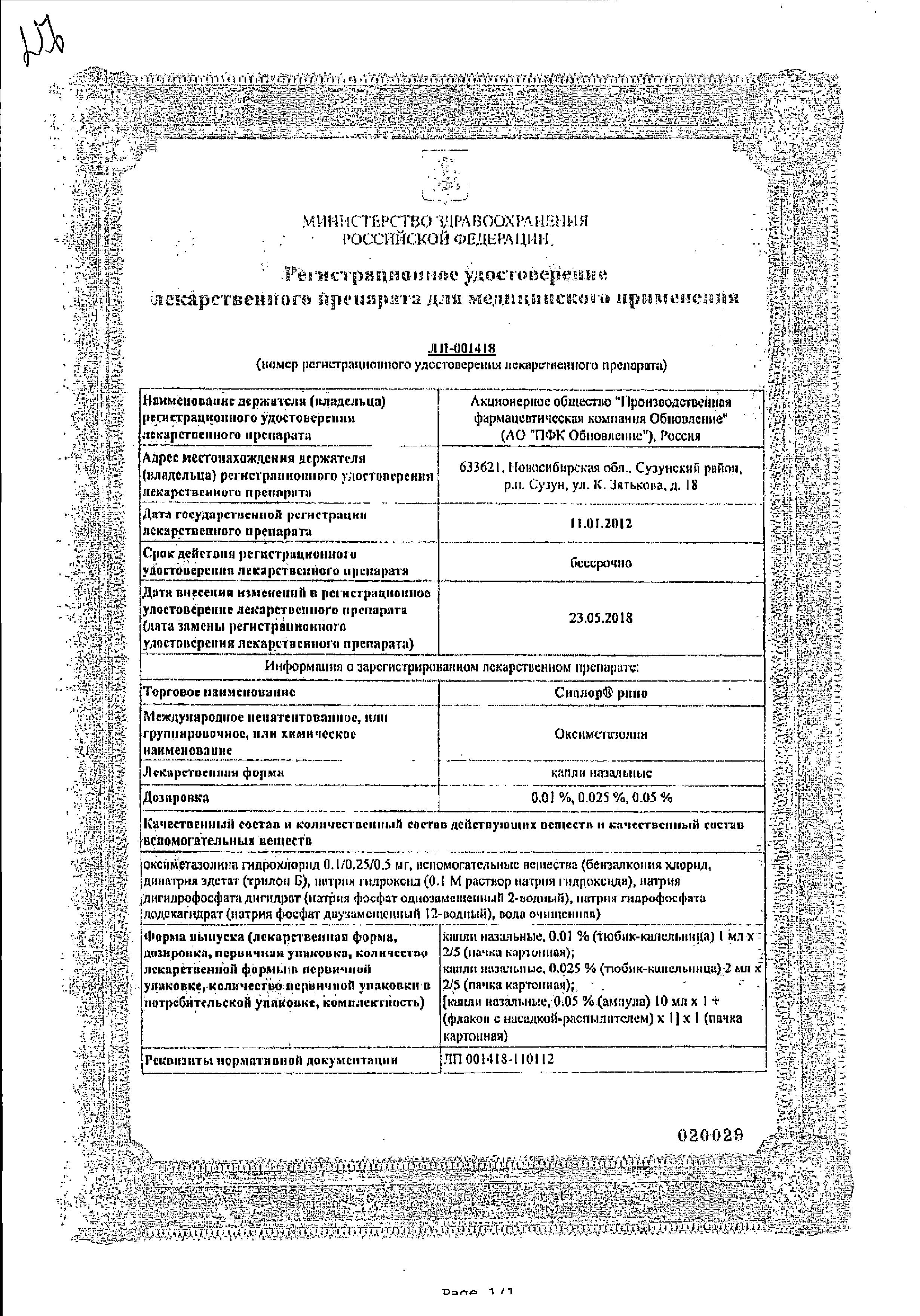Сиалор рино сертификат