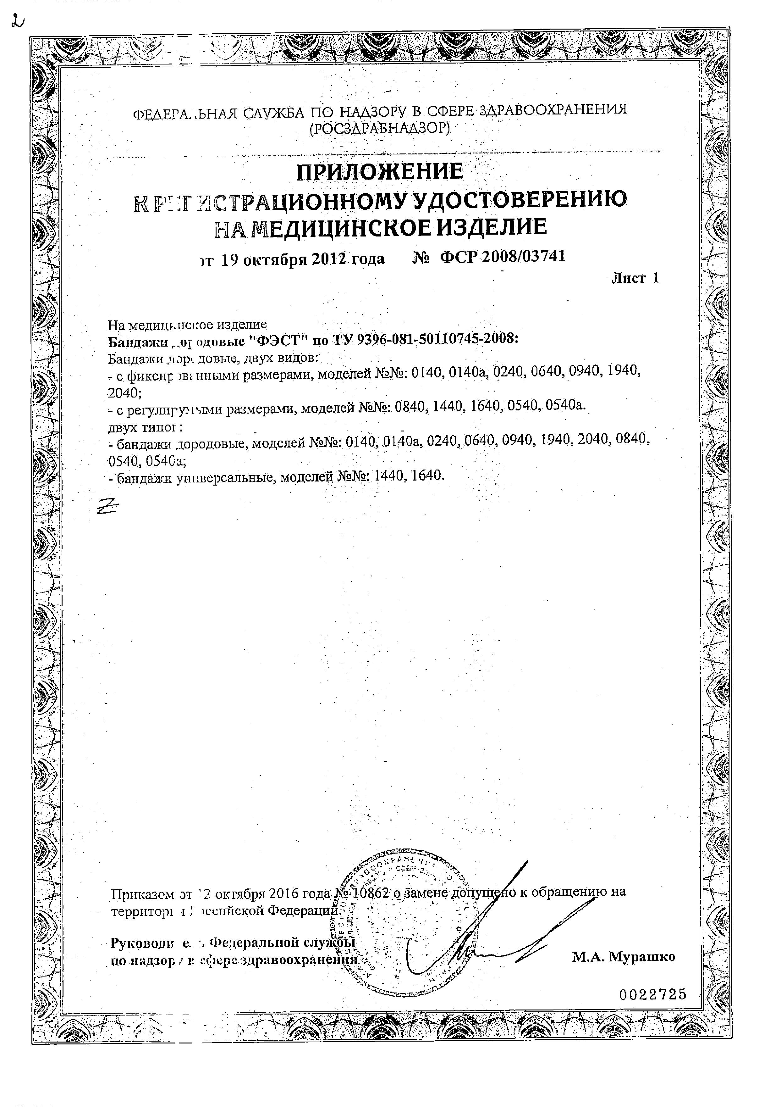 Бандаж дородовой универсальный ФЭСТ сертификат