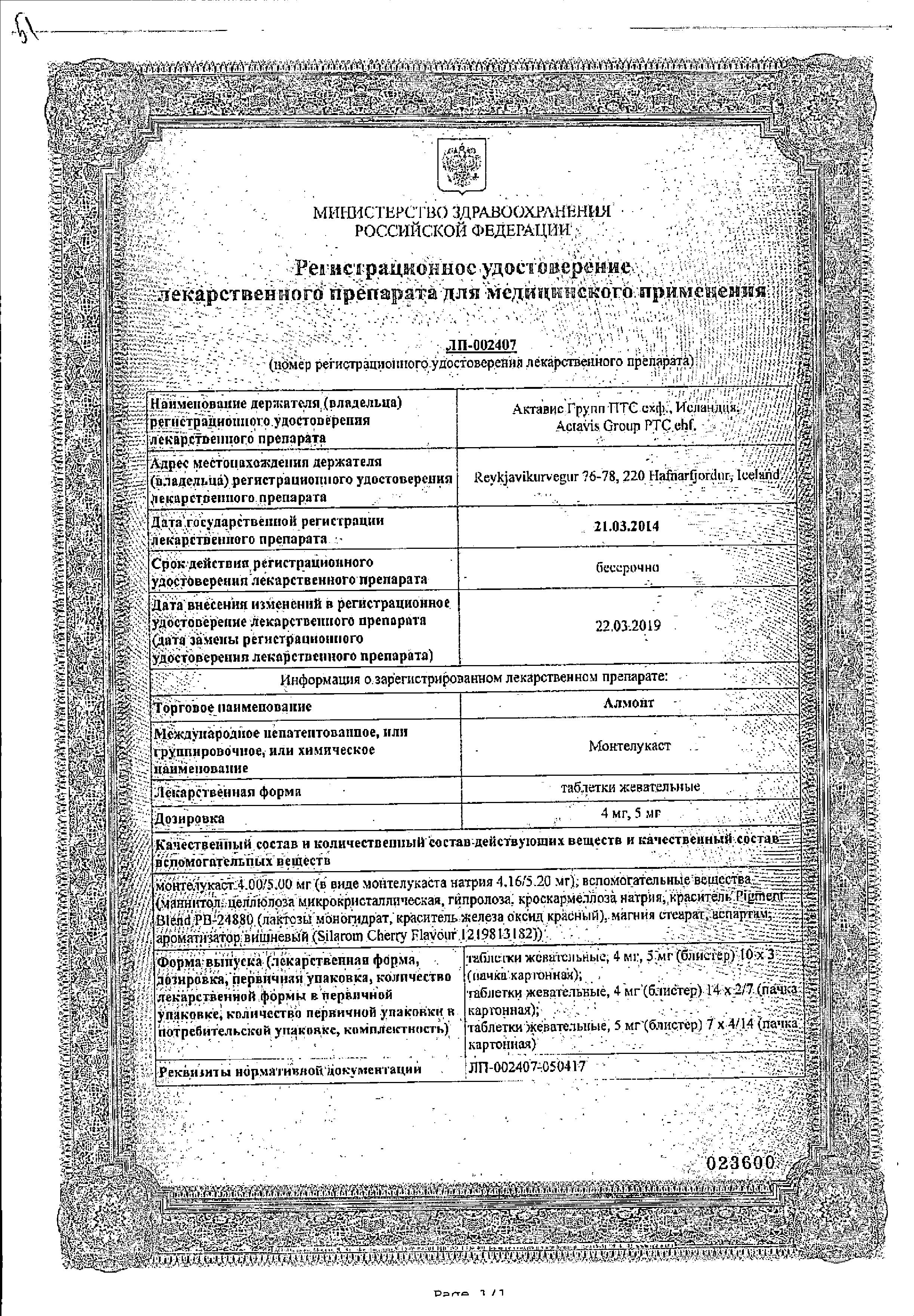 Алмонт сертификат