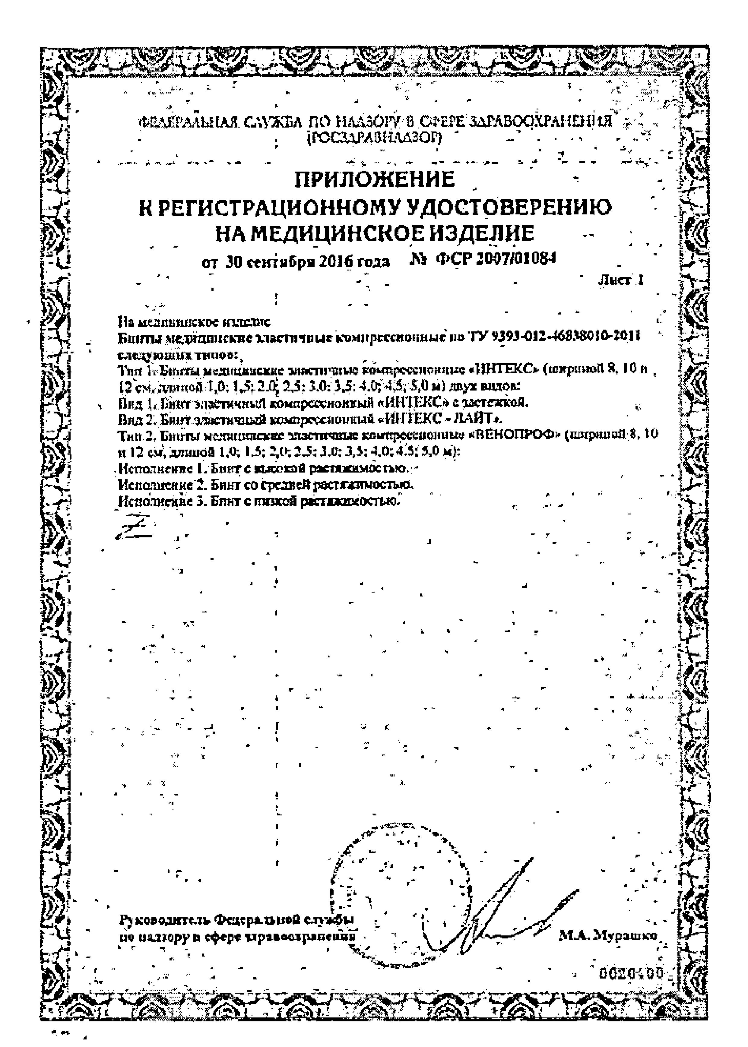 Клинса Бинт эластичный компрессионный сертификат