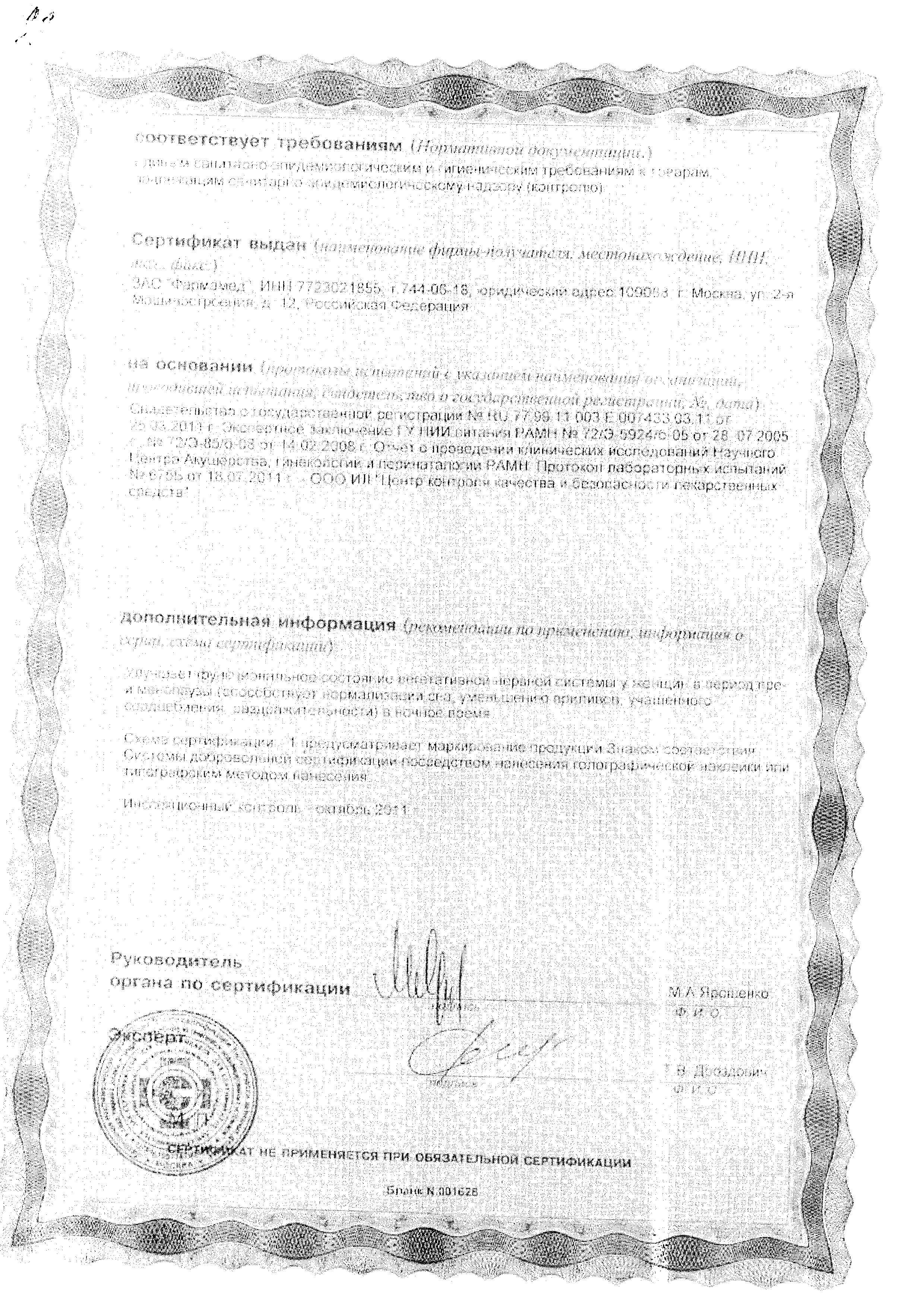 Lady's formula Менопауза День-Ночь сертификат