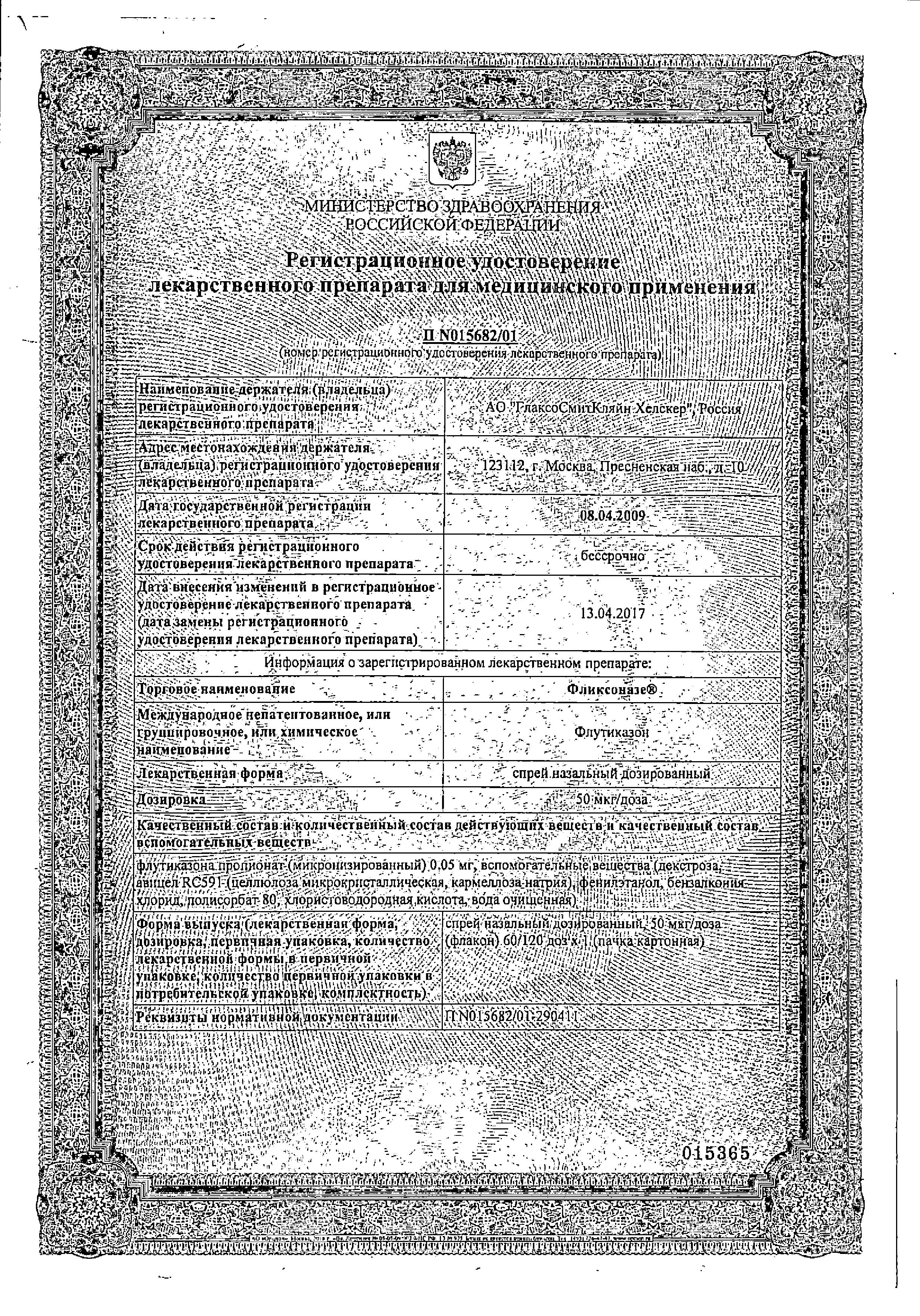 Фликсоназе сертификат