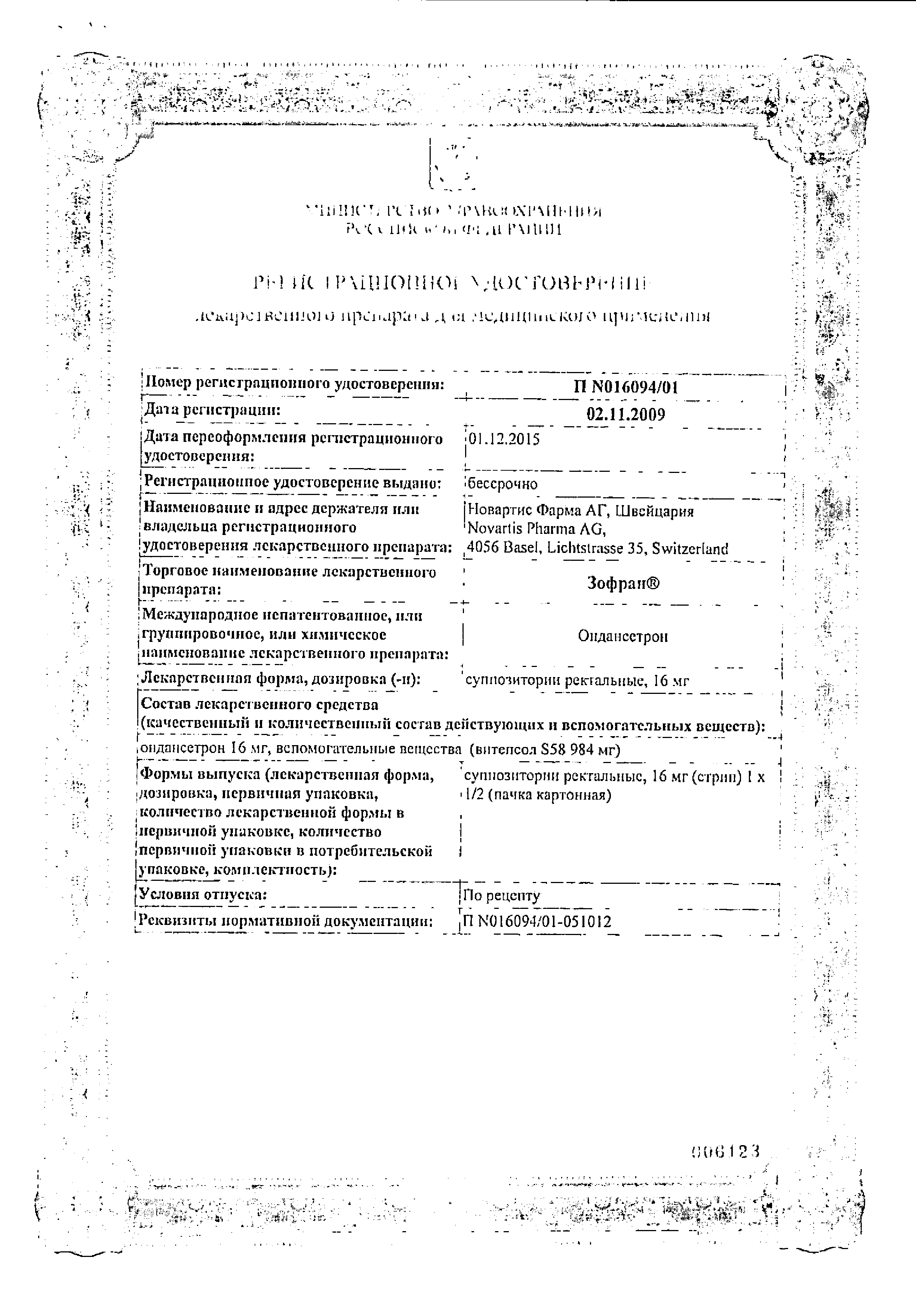 Зофран сертификат