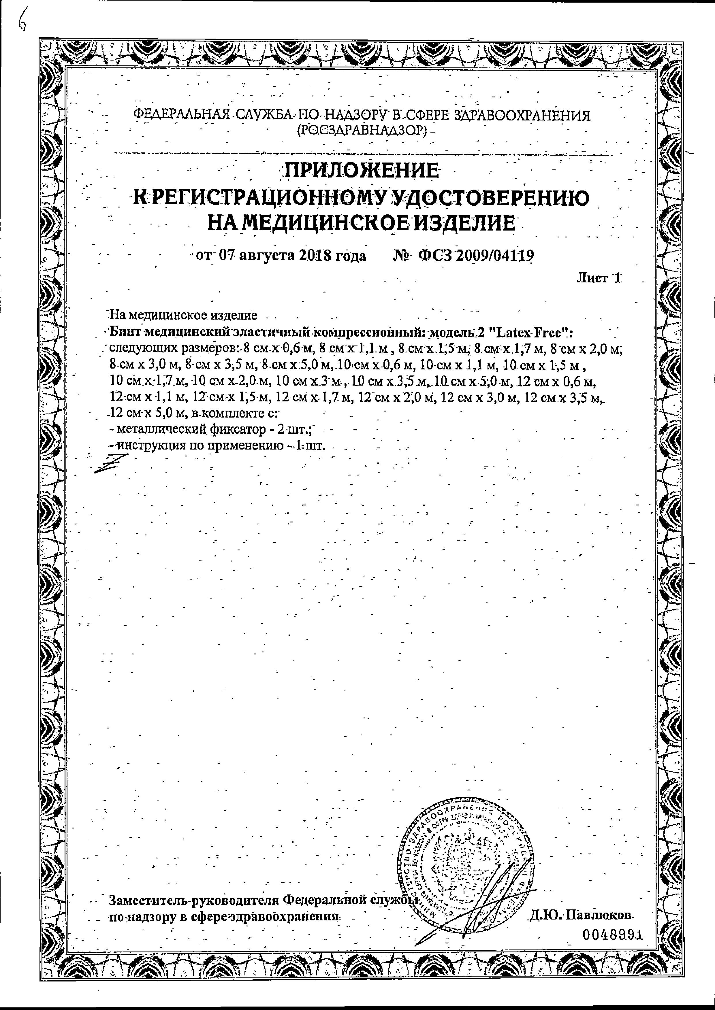 Бинты эластичные медицинские сертификат