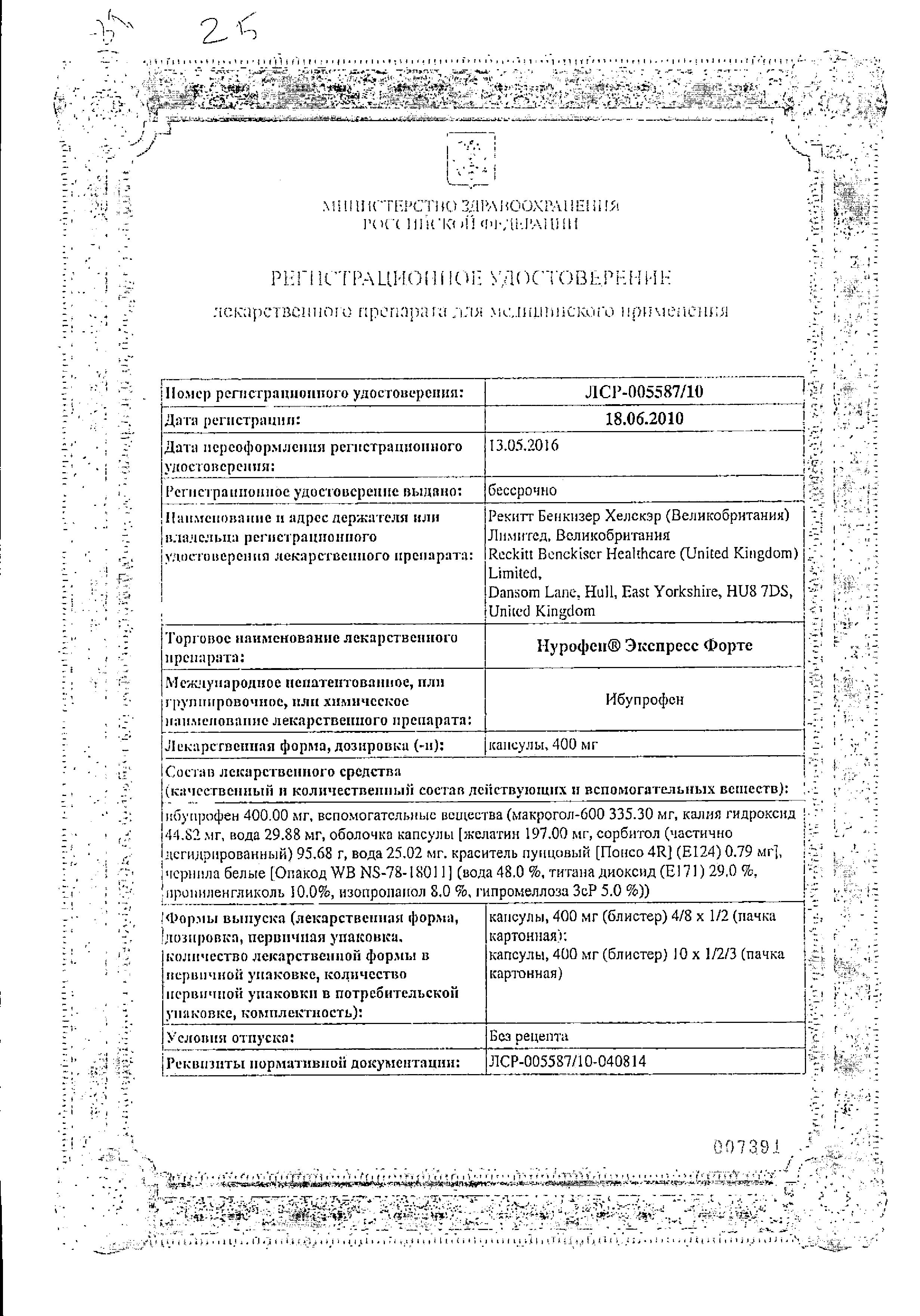 Нурофен Экспресс форте сертификат