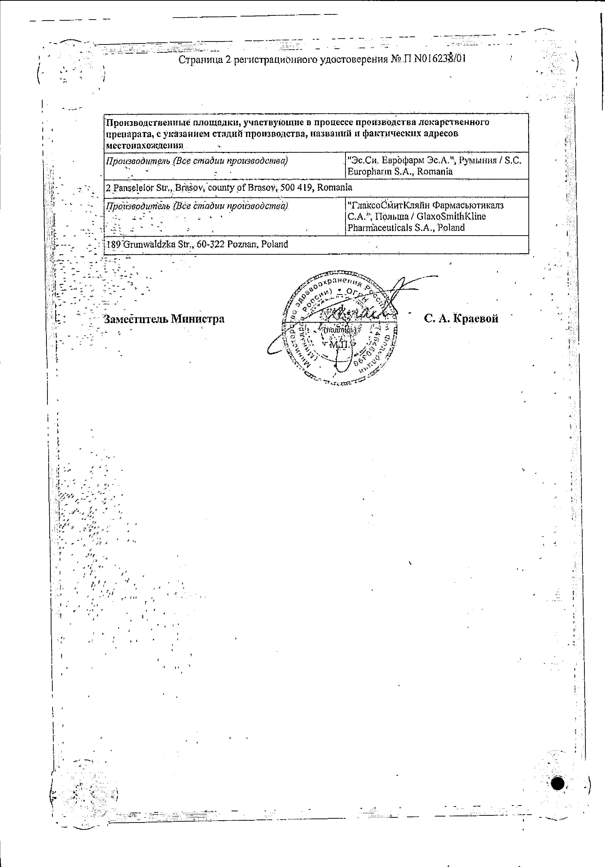 Паксил сертификат