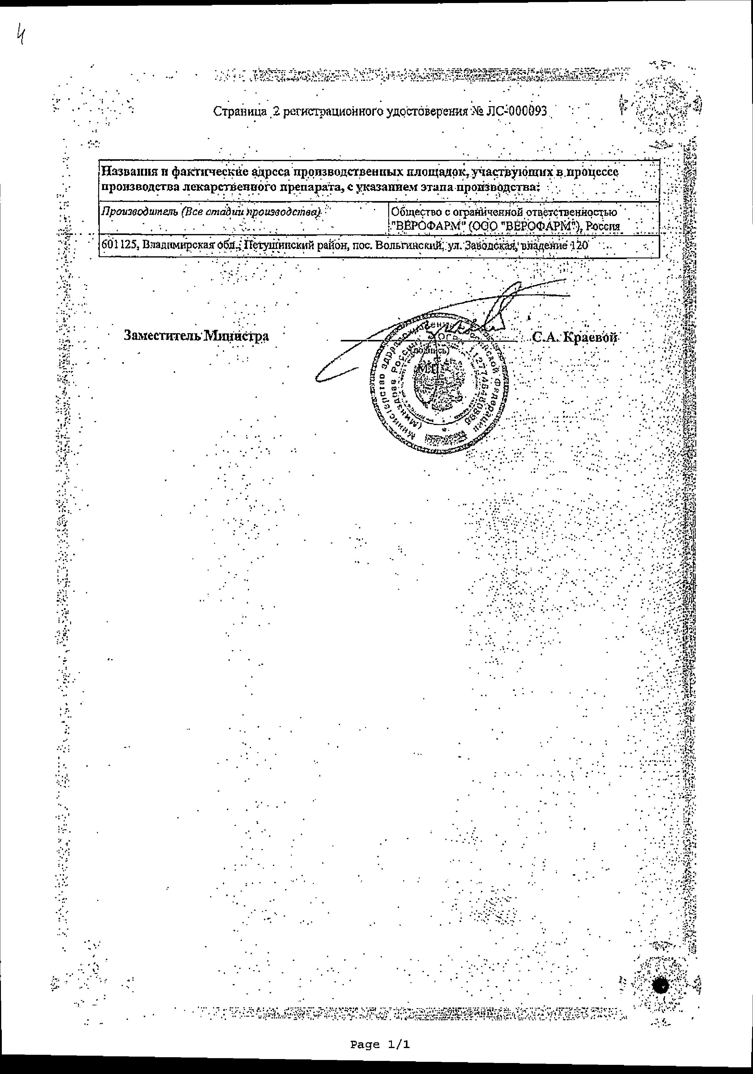 Таутакс сертификат