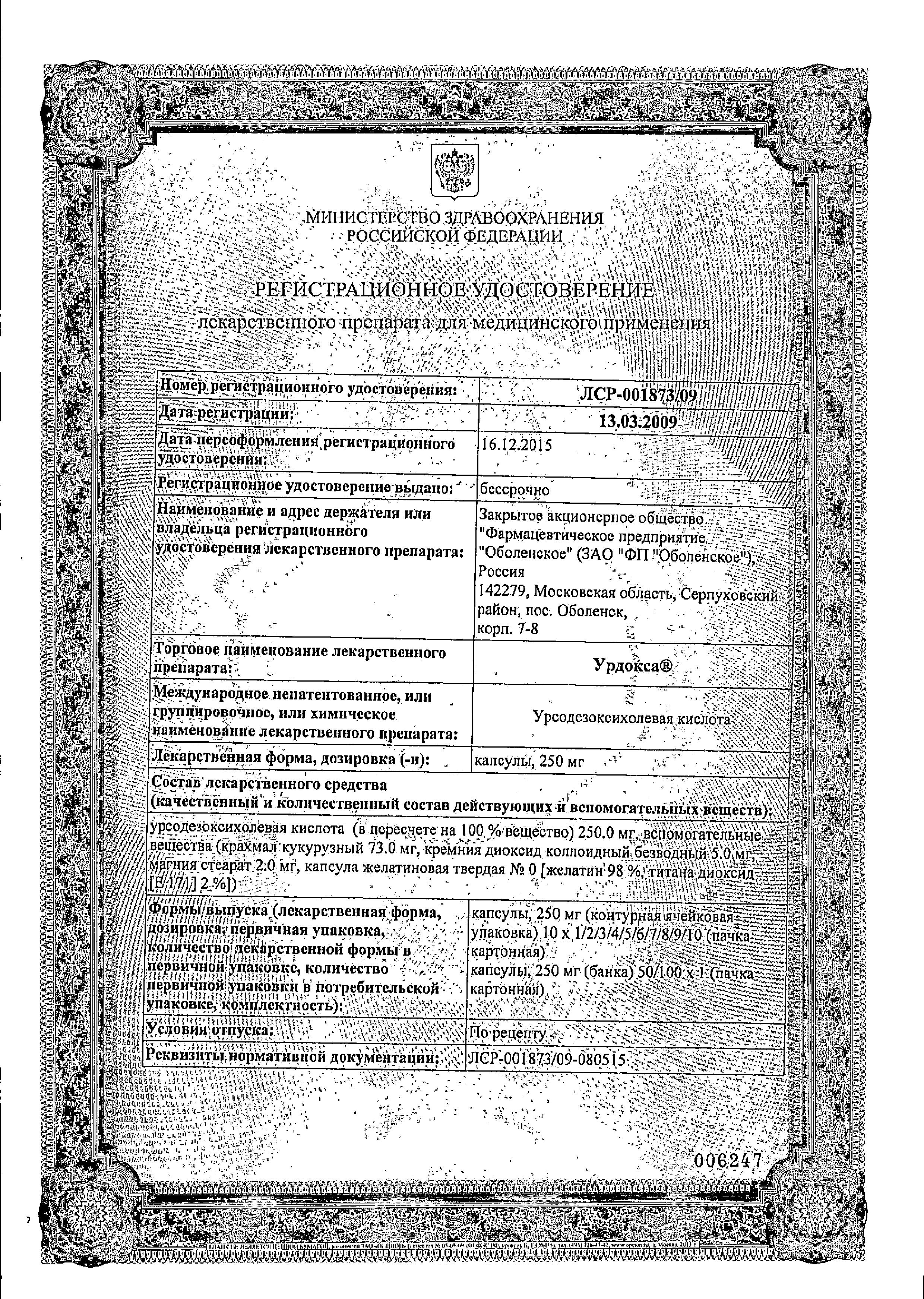 Урдокса сертификат
